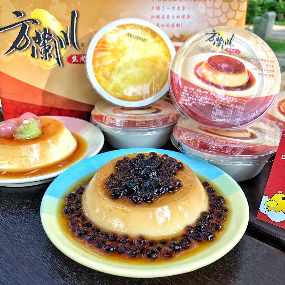 台南伴手禮推薦【方蘭川布丁】滑嫩綿密的古早味焦皮布丁 來台南就是要吃這一味 !