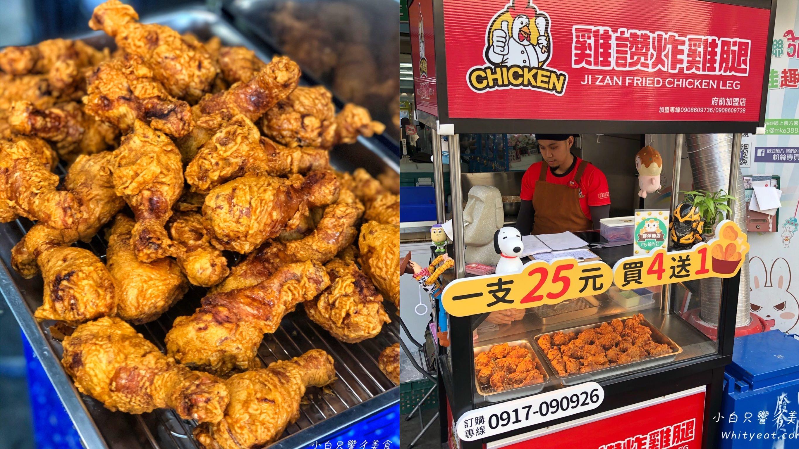 國華街美食【雞讚炸雞腿】一隻炸雞腿只要20元!買四送一好佛心CP值超高 國華街必吃名單|台南炸雞
