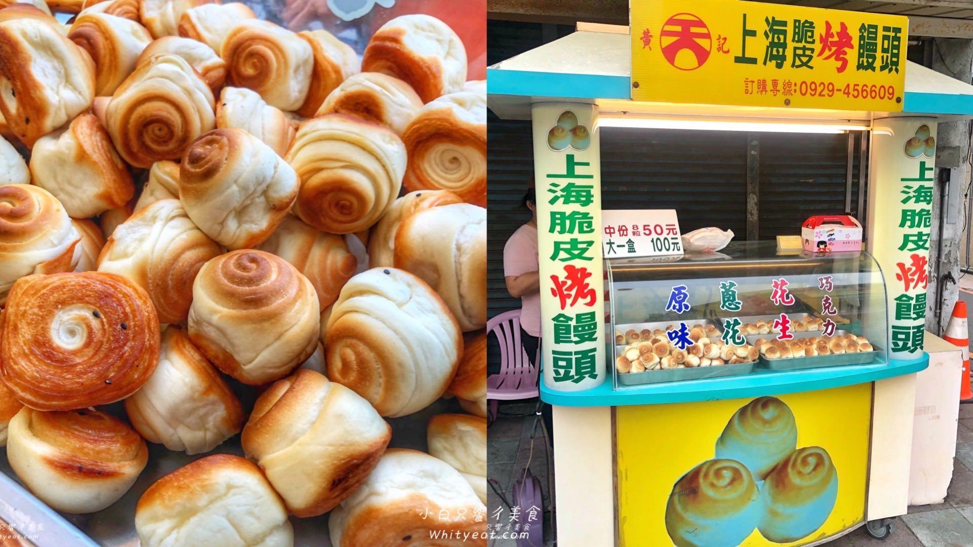 台南東區【上海脆皮烤饅頭】超療癒饅頭山!8顆50元銅板美食 下午點心好朋友 台南美食l東寧路