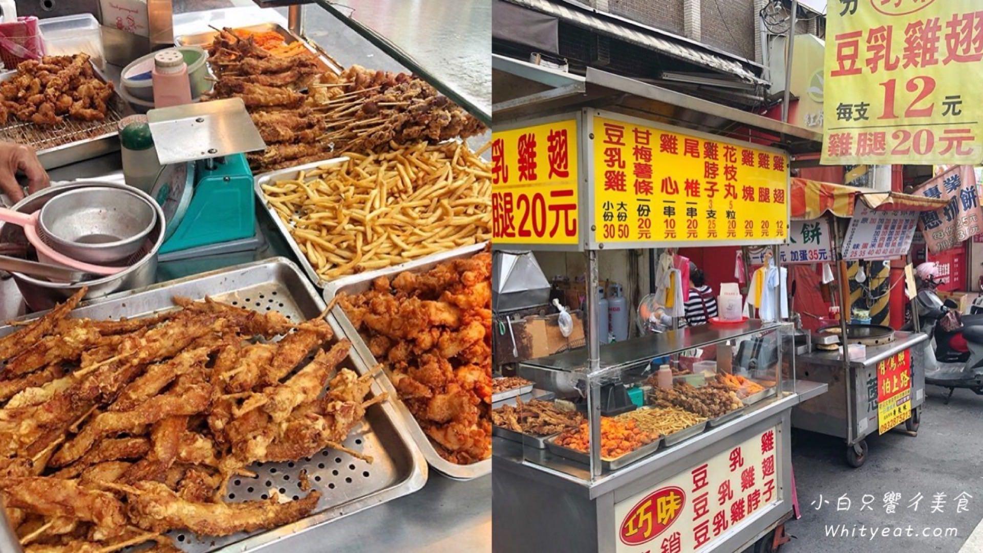 【永康美食】巧味豆乳雞 大灣市場必吃美食!豆乳雞翅12元雞腿也才20元 便宜又好吃的銅板美食
