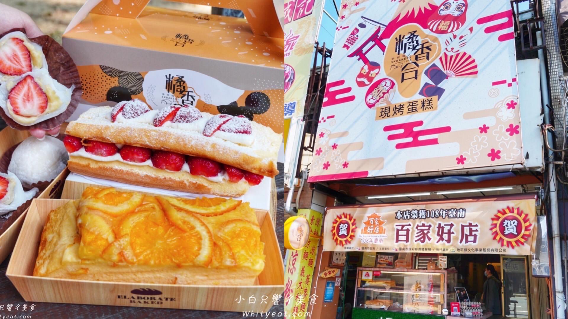 【台南古早味蛋糕】橘香合蛋糕職人 雪戀莓/草莓大福 滿滿草莓只要百元!還有多款創意蛋糕
