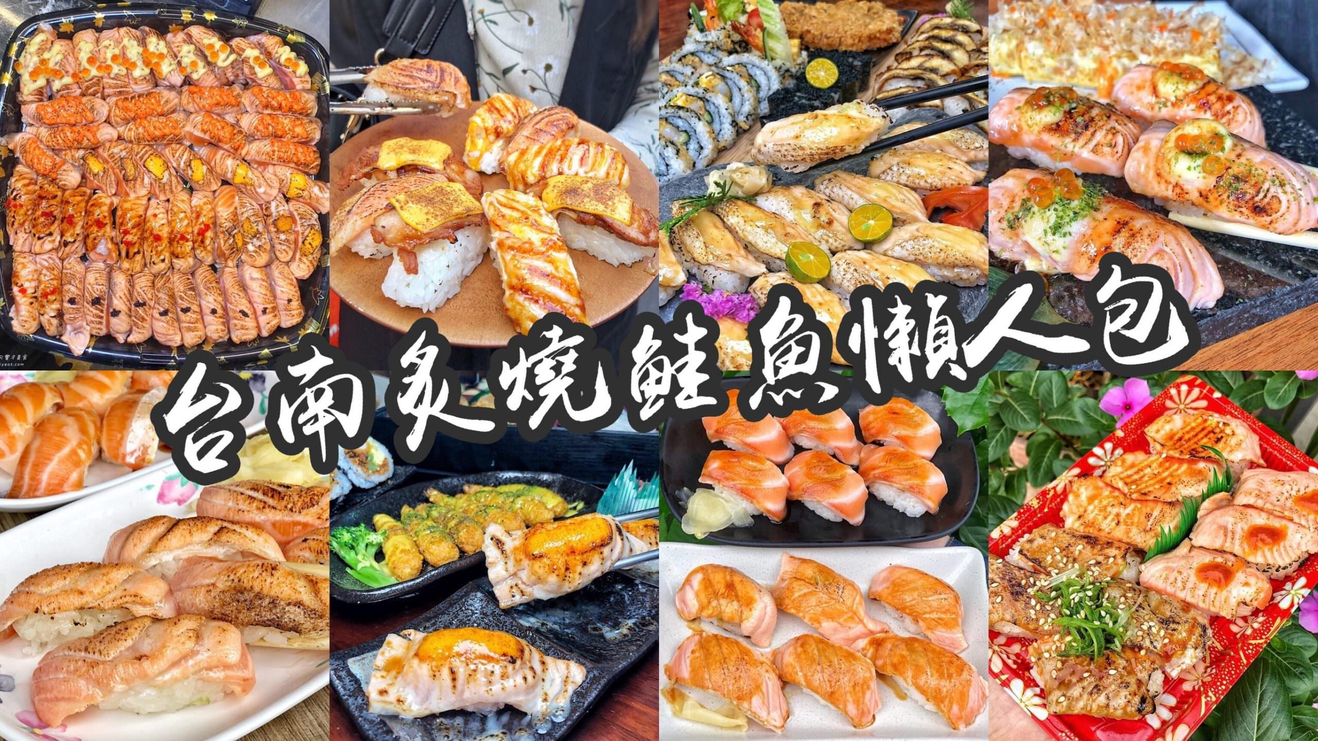 【台南美食】鮭魚控必收藏!台南炙燒鮭魚懶人包|全台最狂50貫炙燒鮭魚/炙燒鮭魚一貫15元?(持續更新中)