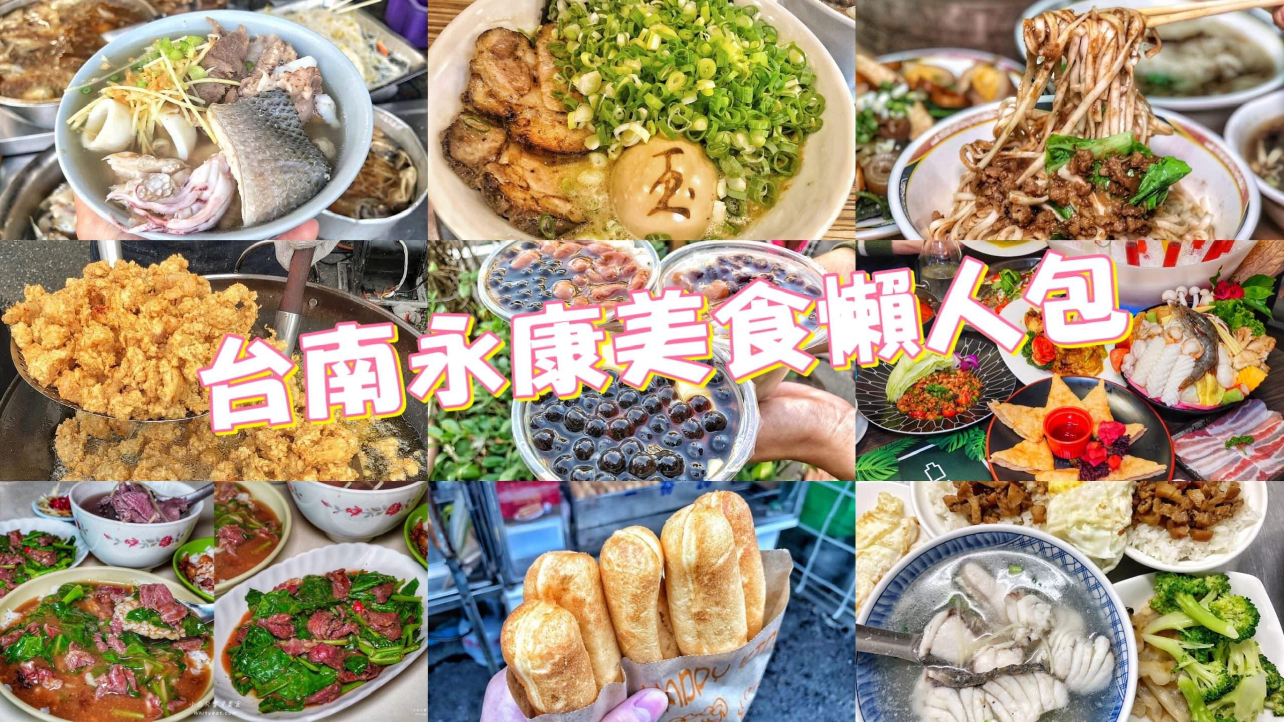 台南永康區必吃美食懶人包 報你知!