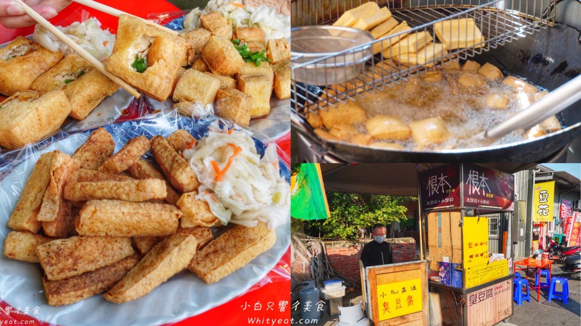 【南區美食】根本臭豆腐 原來臭豆腐也有三吃?鹽酥/一口酥/港式 在地人口袋名單