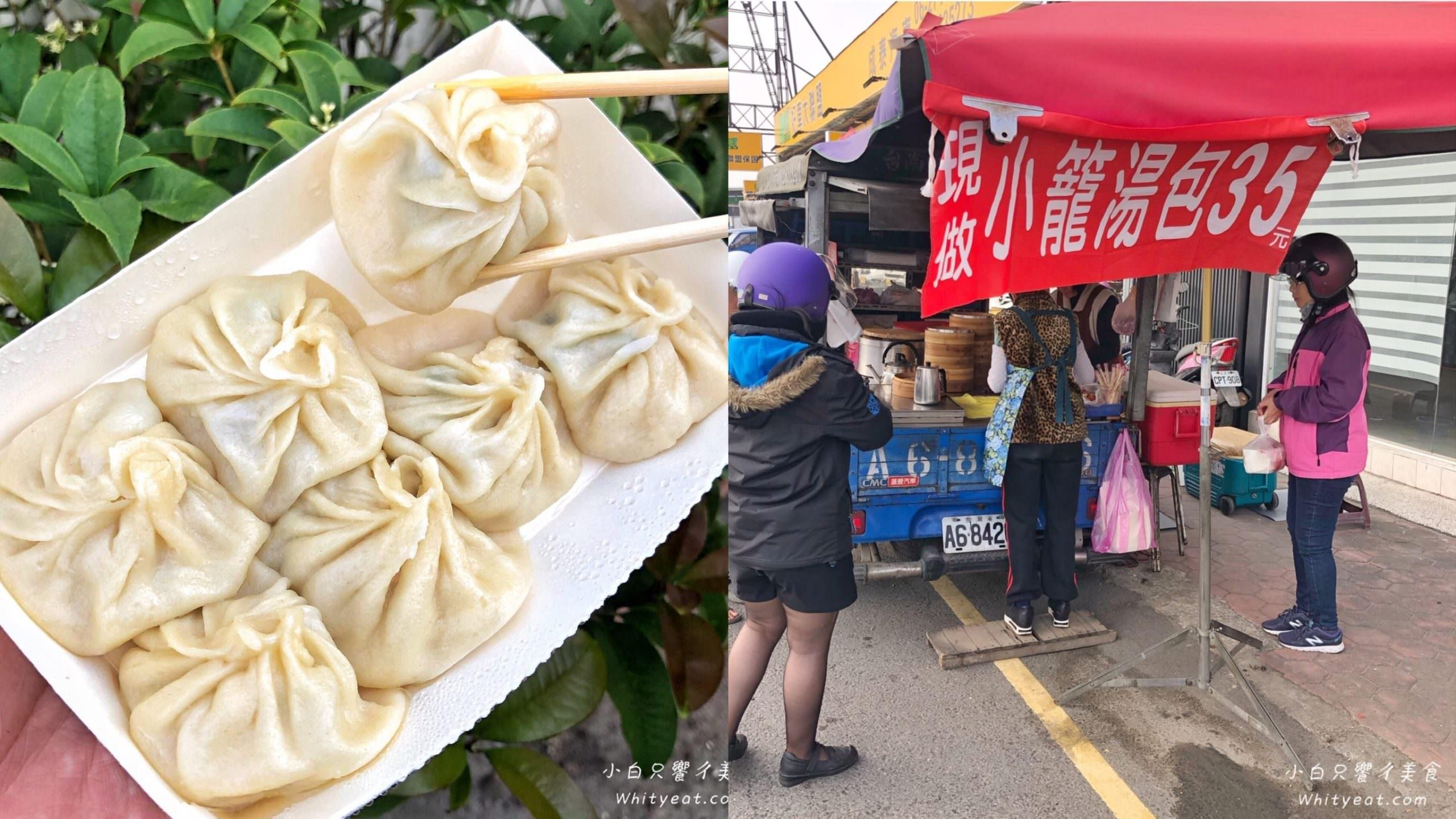 【台南永康區】一天只賣三小時的隱藏版小籠湯包 手工現包每盒35元便宜又好吃