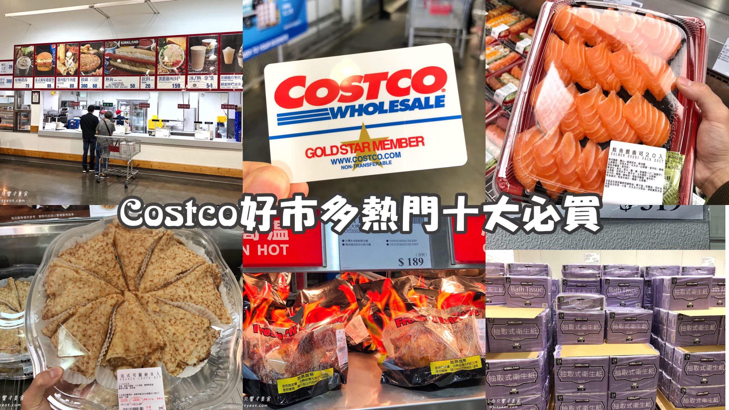 Costco好市多熱門必買名單有哪些?
