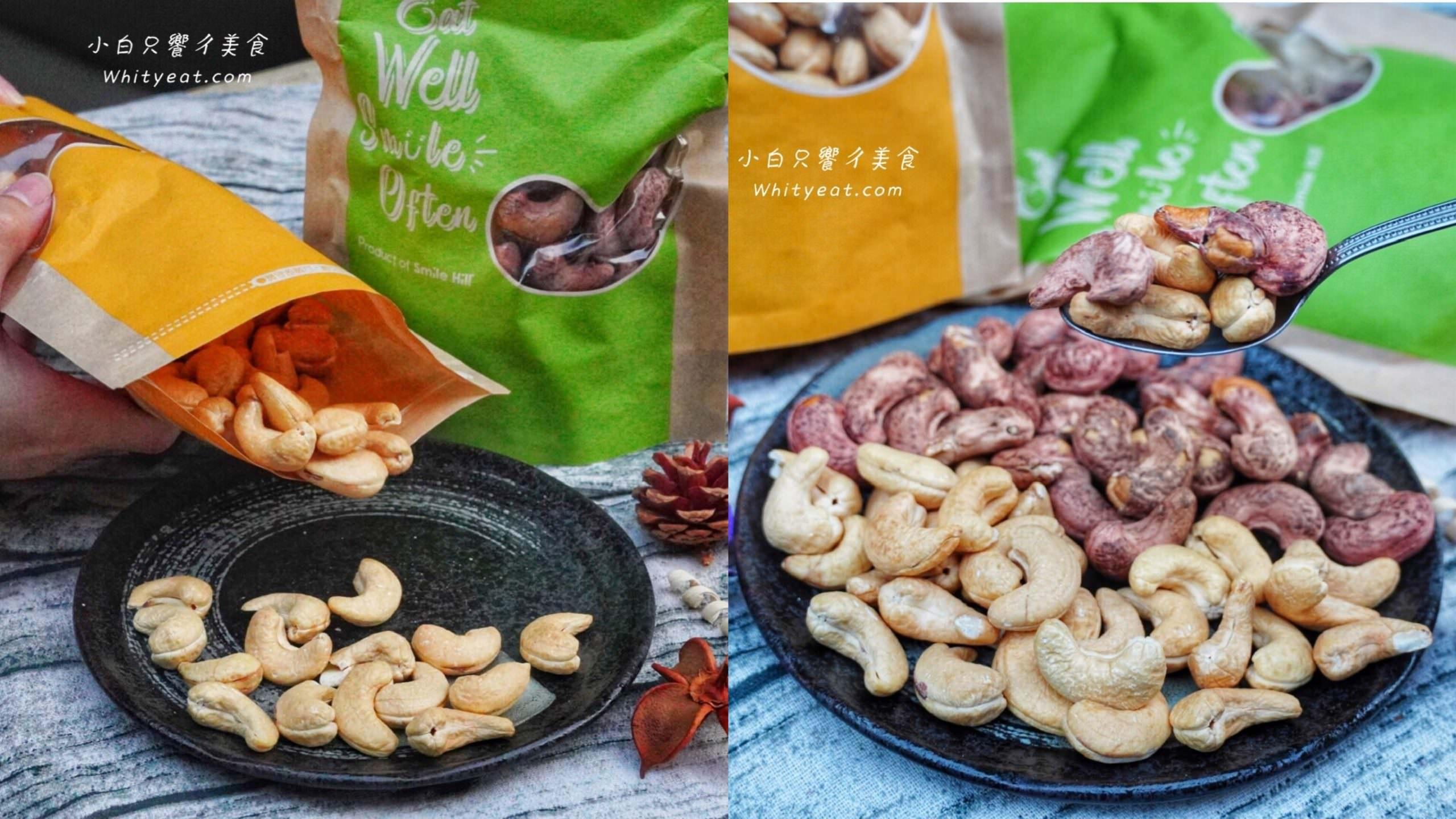 【宅配美食】來自柬埔寨的「Welwel腰果」 加入會員就送50元再打85折/滿額享超取免運