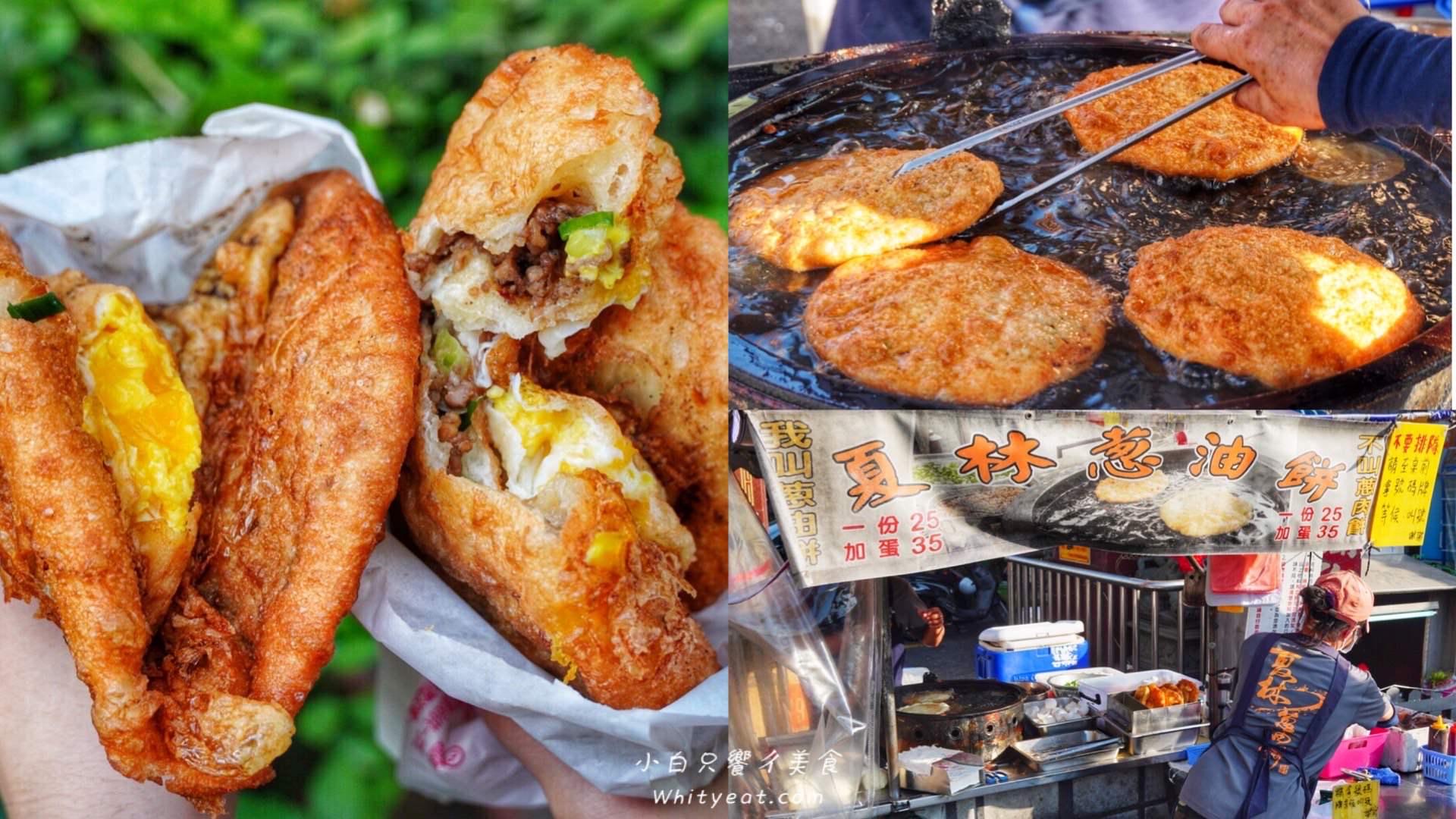【台南美食】台南最強炸彈蔥油餅!飄香在地30多年,天天都在排隊生意超好 堅持每日手工現包現煎 – 夏林蔥油餅