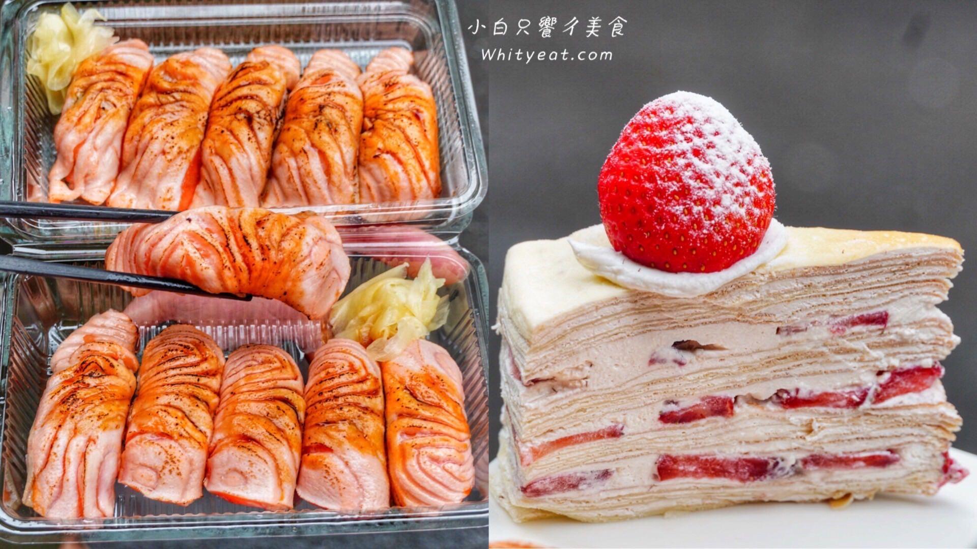 【台南美食】正興x吃吧 炙燒鮭魚一貫只要20元!草莓千層竟百元有找?