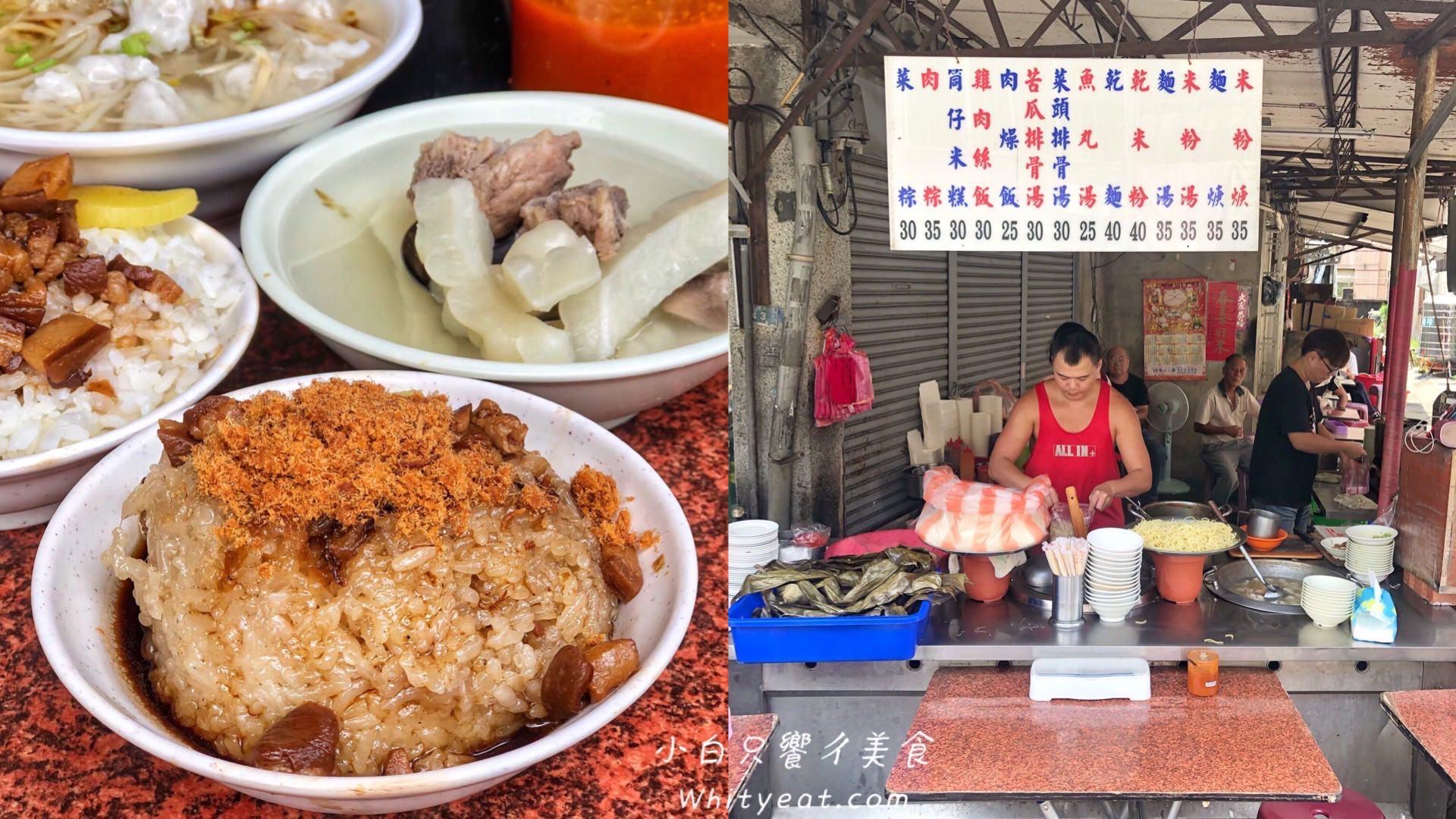 【台南美食】凌晨四點就開的「光明街無名肉燥飯」生意超好的50年老店 餐點平價又美味!