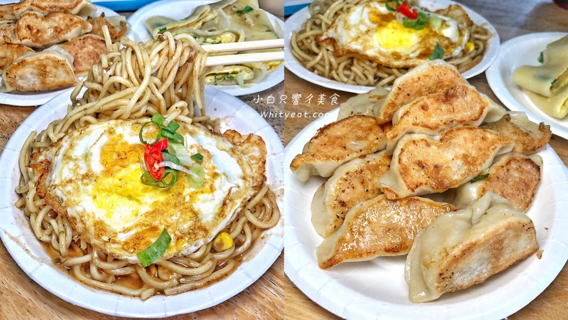 【台南美食】成大學生最愛的早餐店「海鷗早餐」超過百種中西式餐點便宜好吃 炒麵/蛋餅/煎餃招牌必點