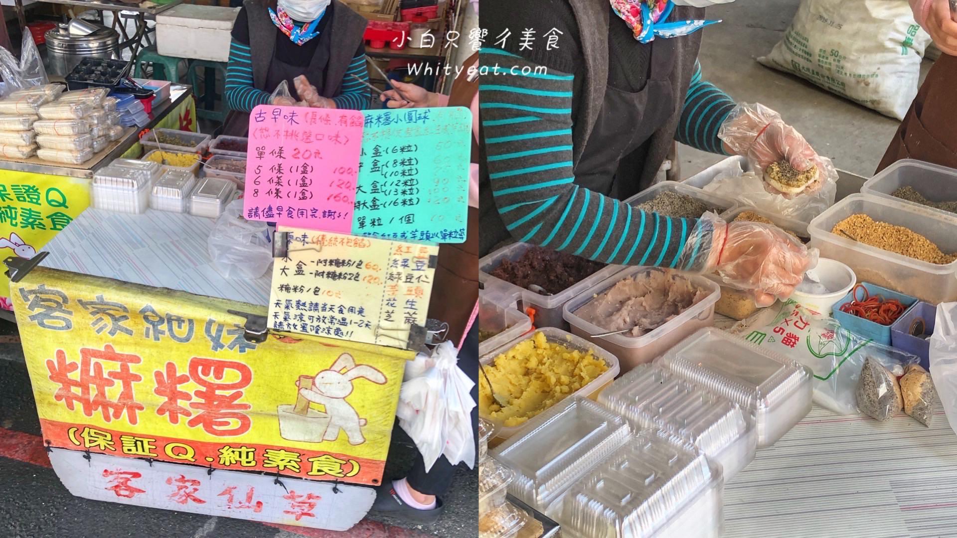 【台南美食】隱身在崑山菜市場的古早味客家麻糬 有多種口味形狀可選!仙草蜜還有買五送一 客家細妹麻糬 台南麻糬