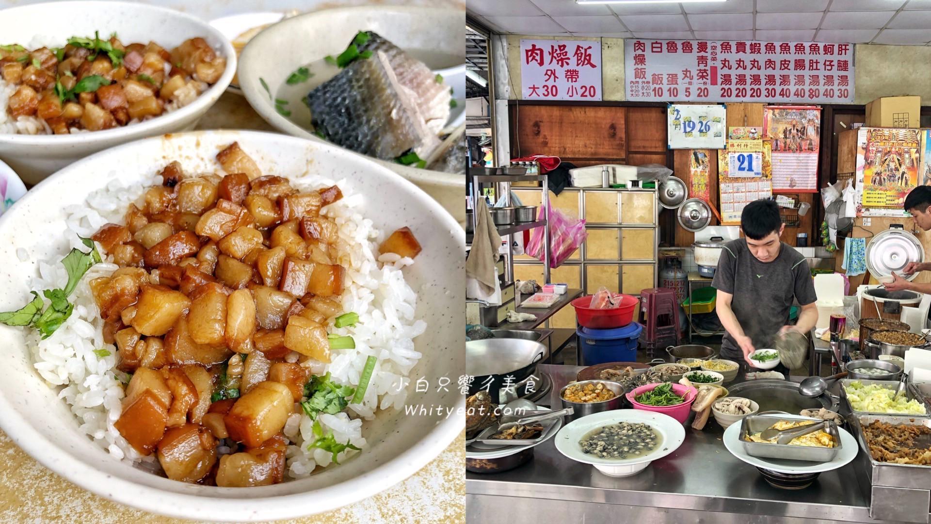 【台南美食】早上六點就開的國榮肉燥飯!百元就能吃飽飽的古早味老店 台南中西區 台南宵夜