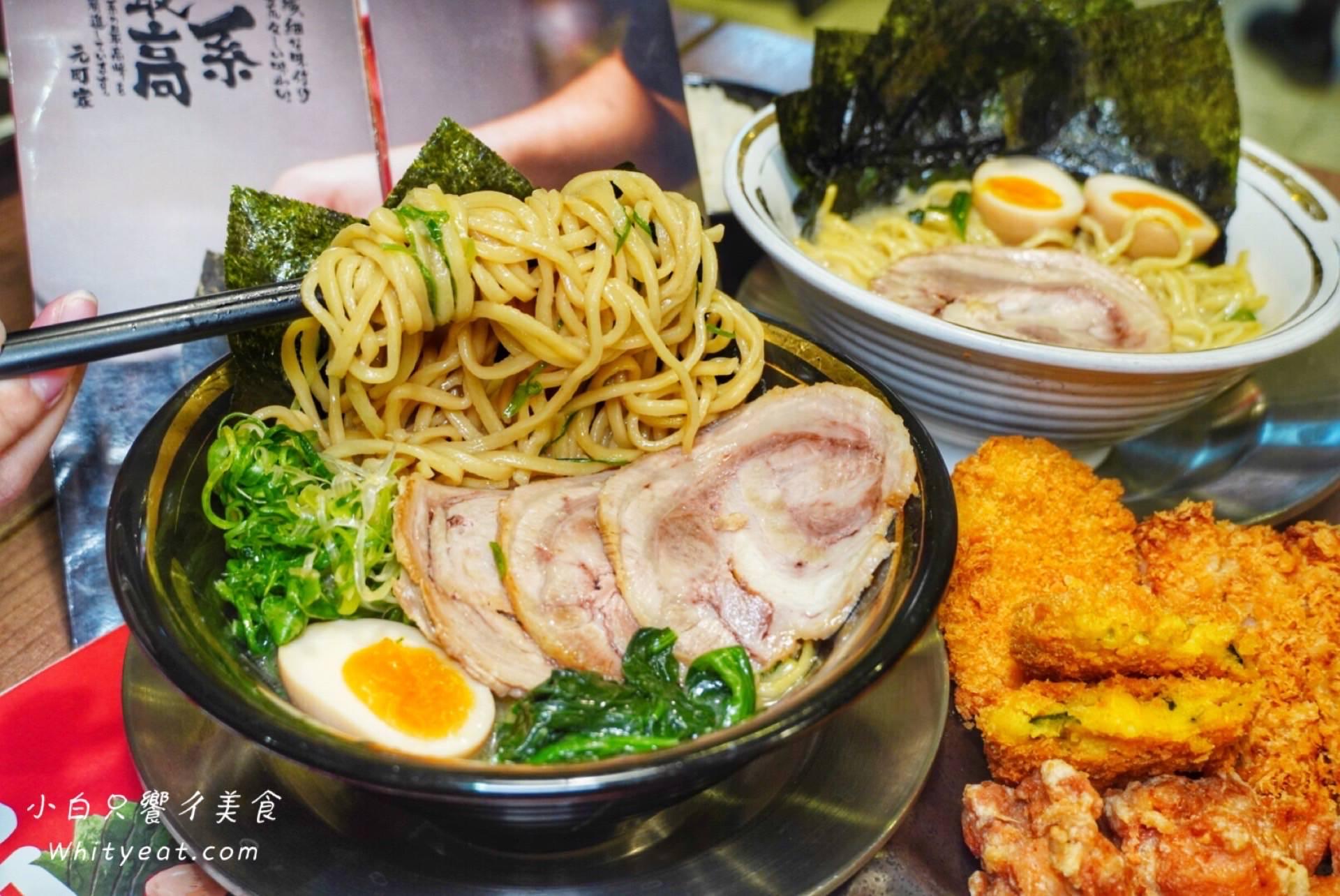 【嘉義美食】全台首家「元町家橫濱家系拉麵」就在嘉義耐斯廣場B1 – 日式豚骨拉麵專門店|嘉義拉麵
