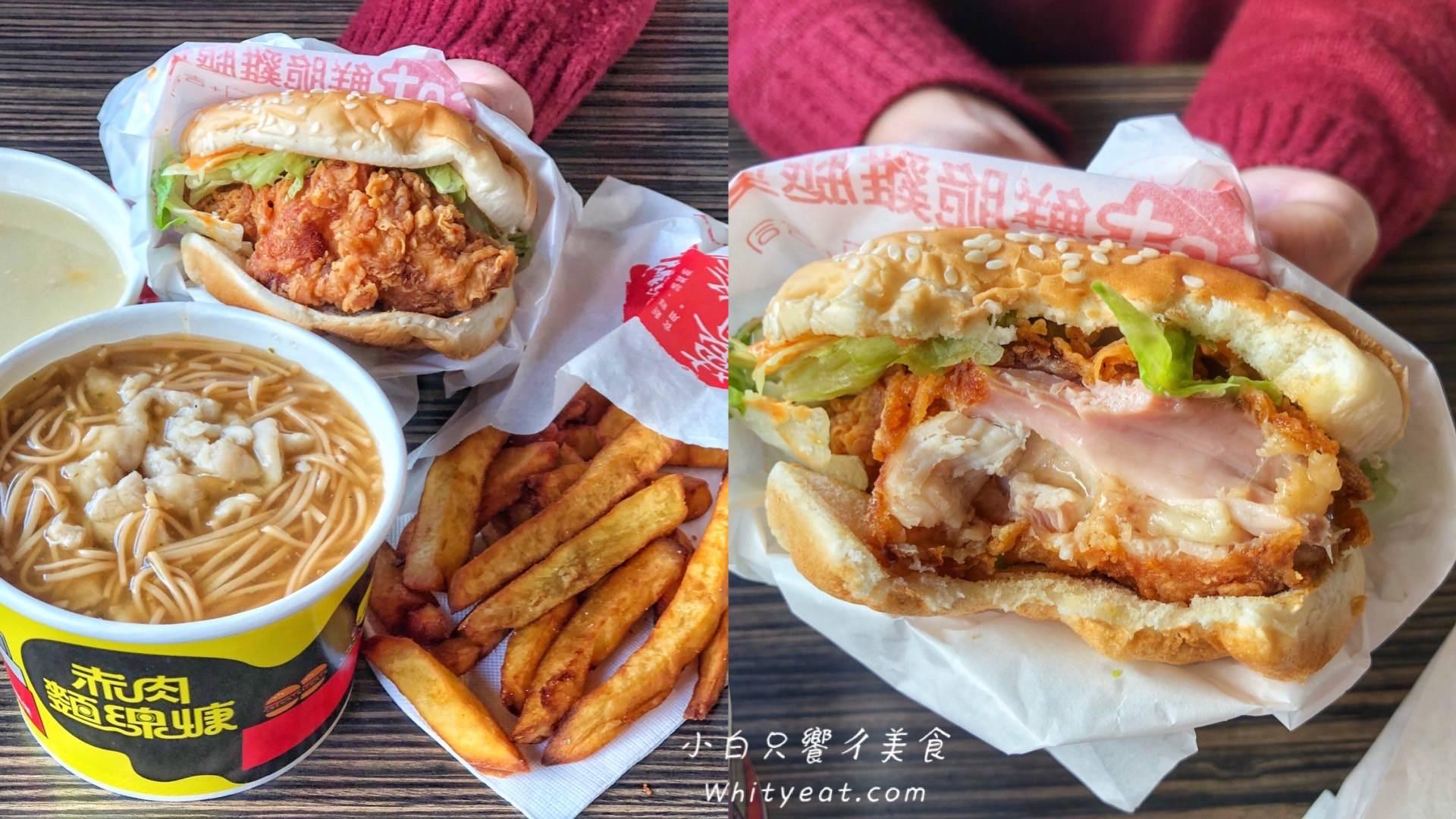 【丹丹漢堡】被譽為南霸天的最強速食店 天天都在排隊到底有什麼神奇魔力? 內文附2020年丹丹漢堡新菜單