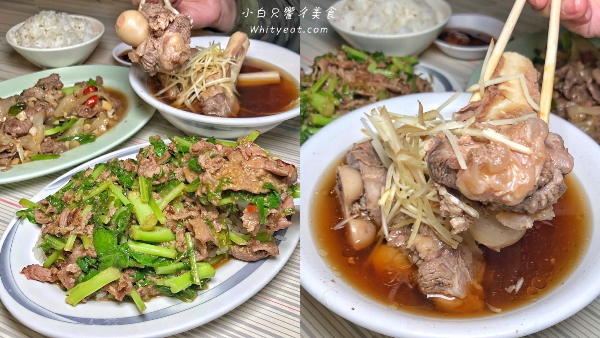 【台南東區】營業到凌晨12點「清香羊肉」內用免費續湯好佛心!三大支羊大骨吃超爽/羊肉燴飯肉多超推薦 平價美味的台南宵夜|台南羊肉
