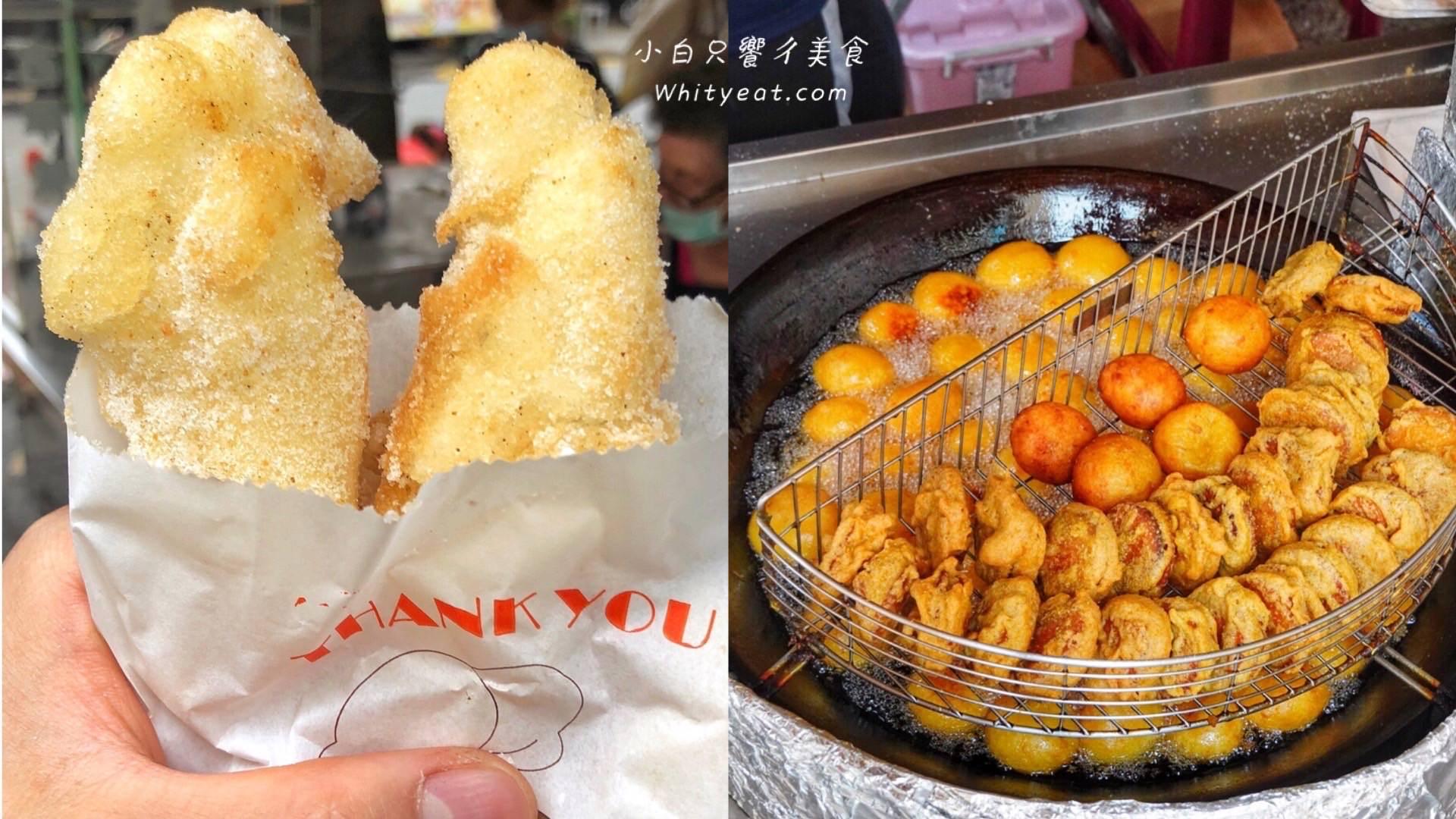 【台南美食】 林家白糖粿 在地人都吃這家白糖粿 任選三個25元!60年古早味小吃 國華街必吃美食