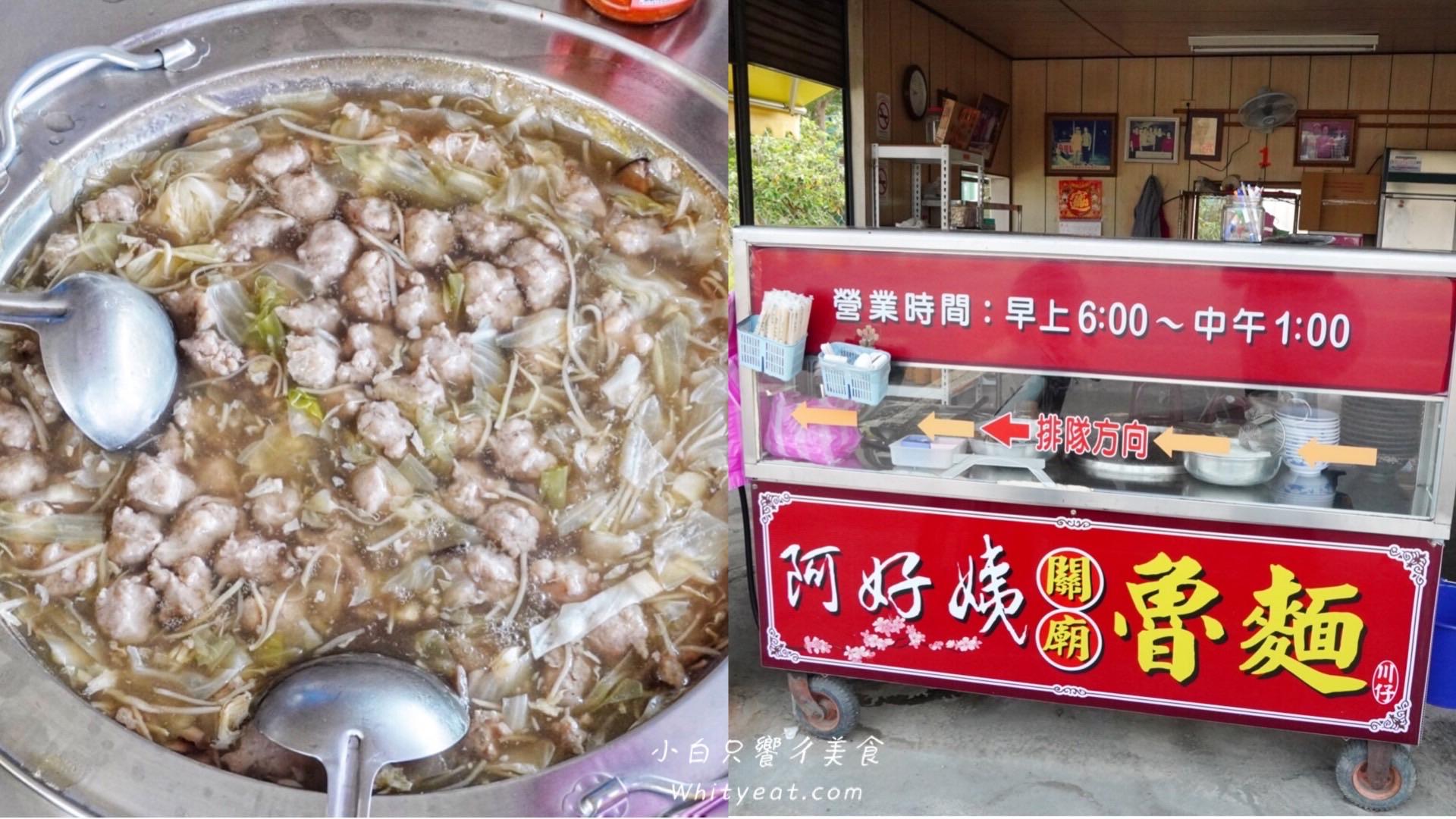 【台南關廟美食】  阿好姨關廟魯麵 來關廟必吃的古早味小吃