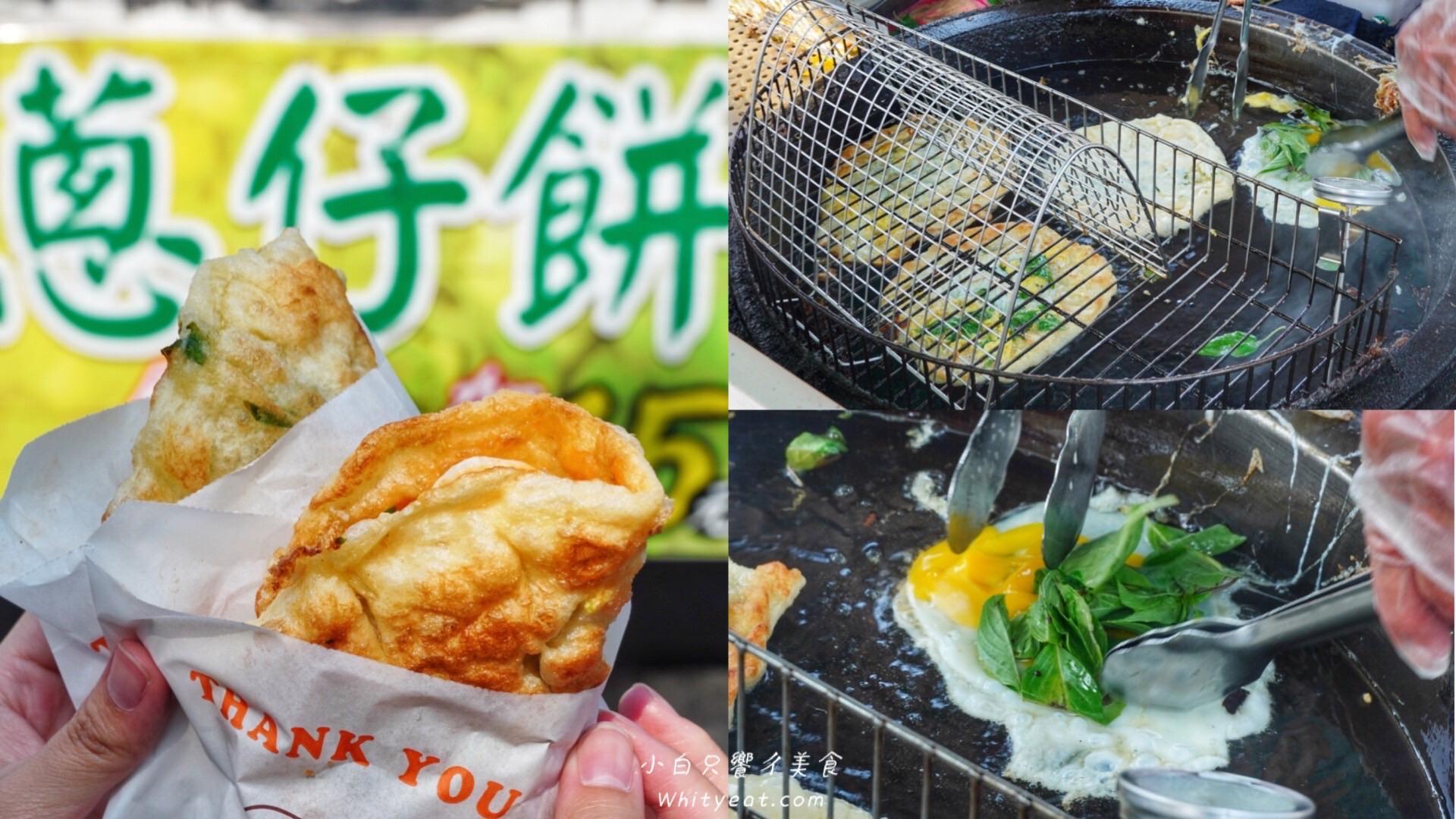 【台南美食】 灣裡蔥仔餅 挑戰全台最便宜!蔥油餅+九層塔+蛋才15元佛心價 每日限量200份 晚來就吃不到
