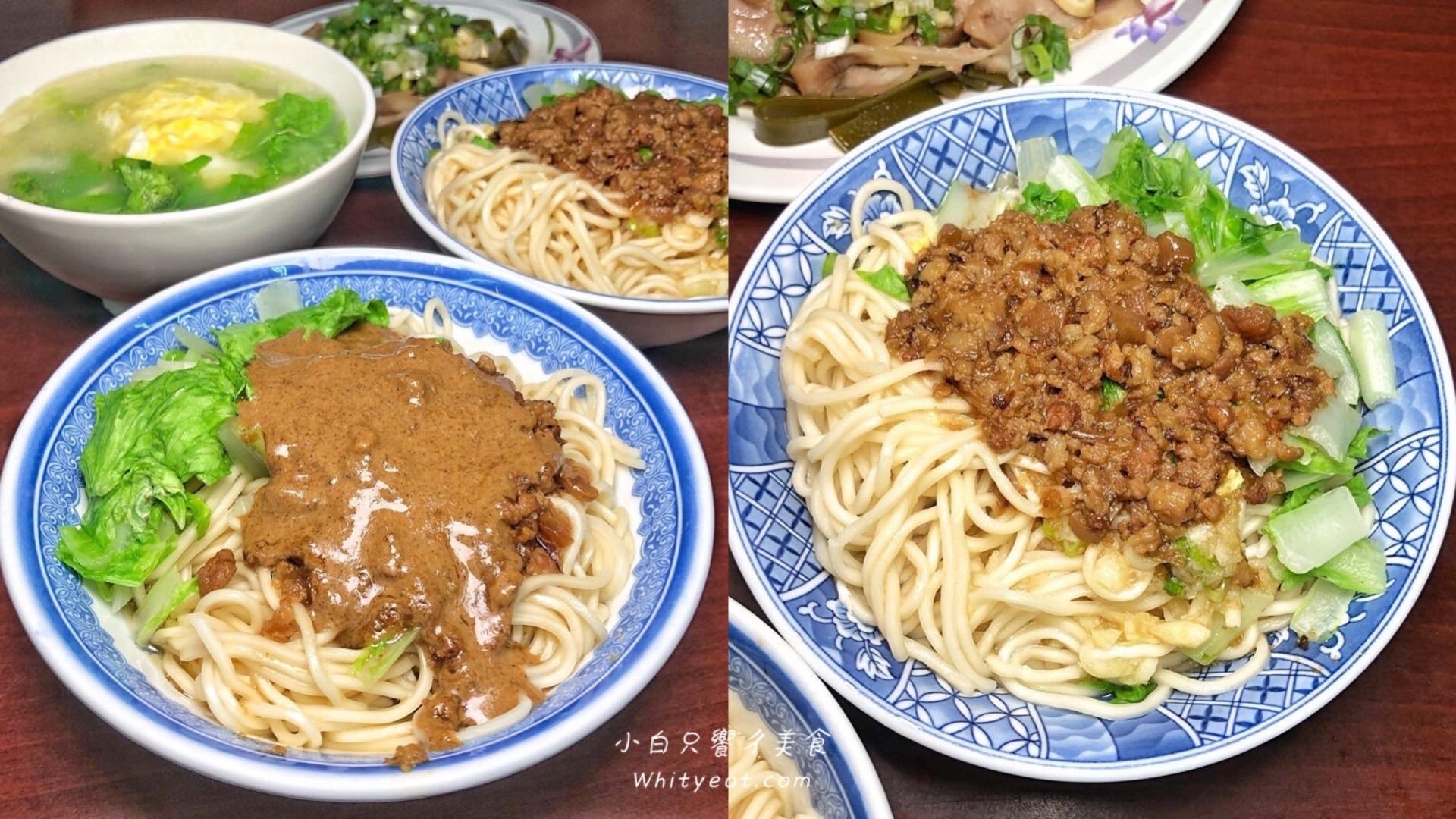 【台南美食】台南麵店推薦 老黃陽春麵 這就是我要的麻醬麵|台南中西區
