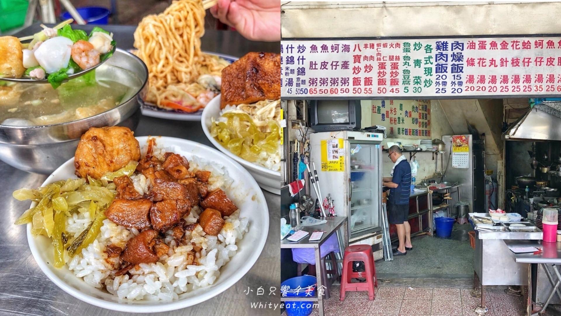 【台南美食】輝肉燥飯 餐點超便宜用料又實在 不用100元吃飽飽 台南中西區 東菜市