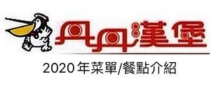丹丹漢堡 2020年新菜單/餐點介紹