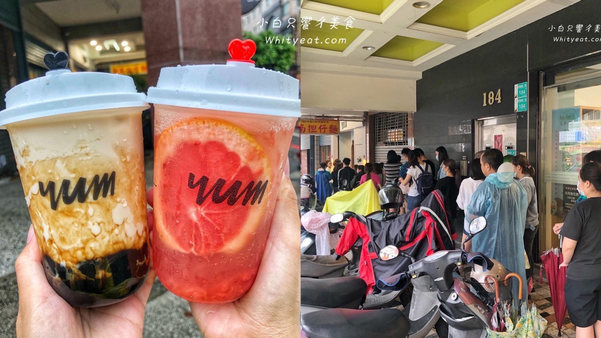 高雄超人氣飲料「泱茶Yumtea 台南赤崁店」來台南了!限時這三天買一送一 加LINE即贈送品牌環保提袋 台南美食 l 台南飲料