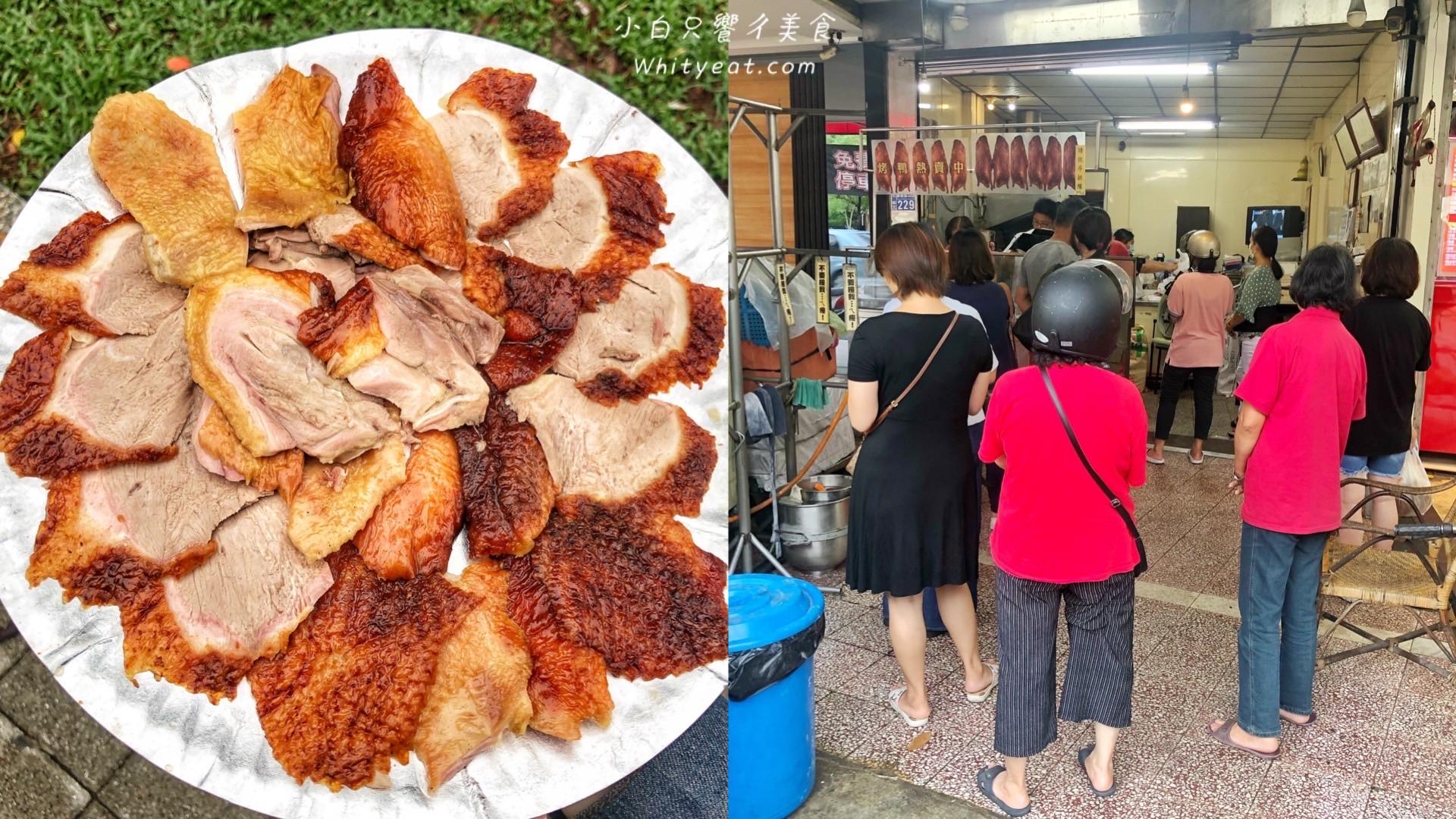 【台南美食】台南在地烤鴨名店!飄香在地35年 天天都在排隊真的那麼厲害?便宜坊北平烤鴨|台南北區美食