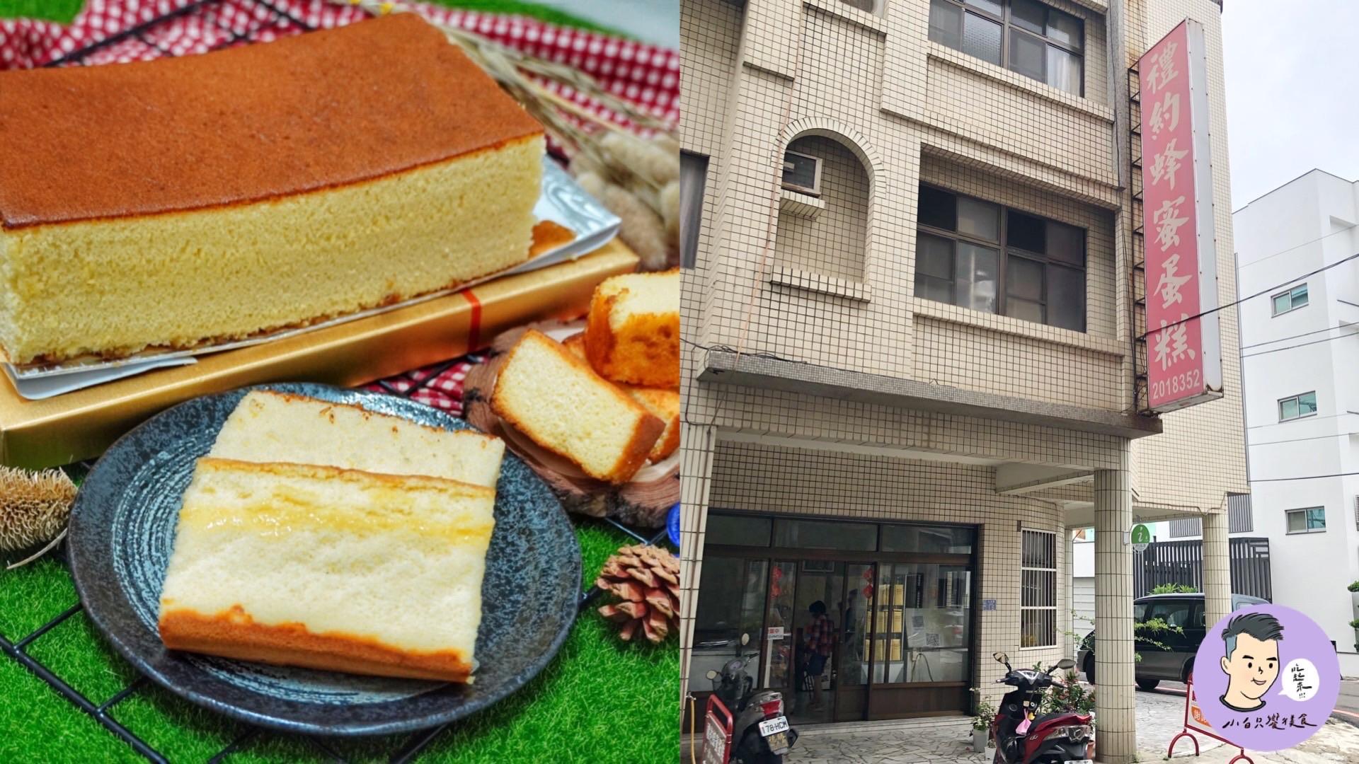 【台南美食】禮約蜂蜜蛋糕 隱藏巷弄中的神秘蜂蜜蛋糕!開業26年連在地人都不一定知道