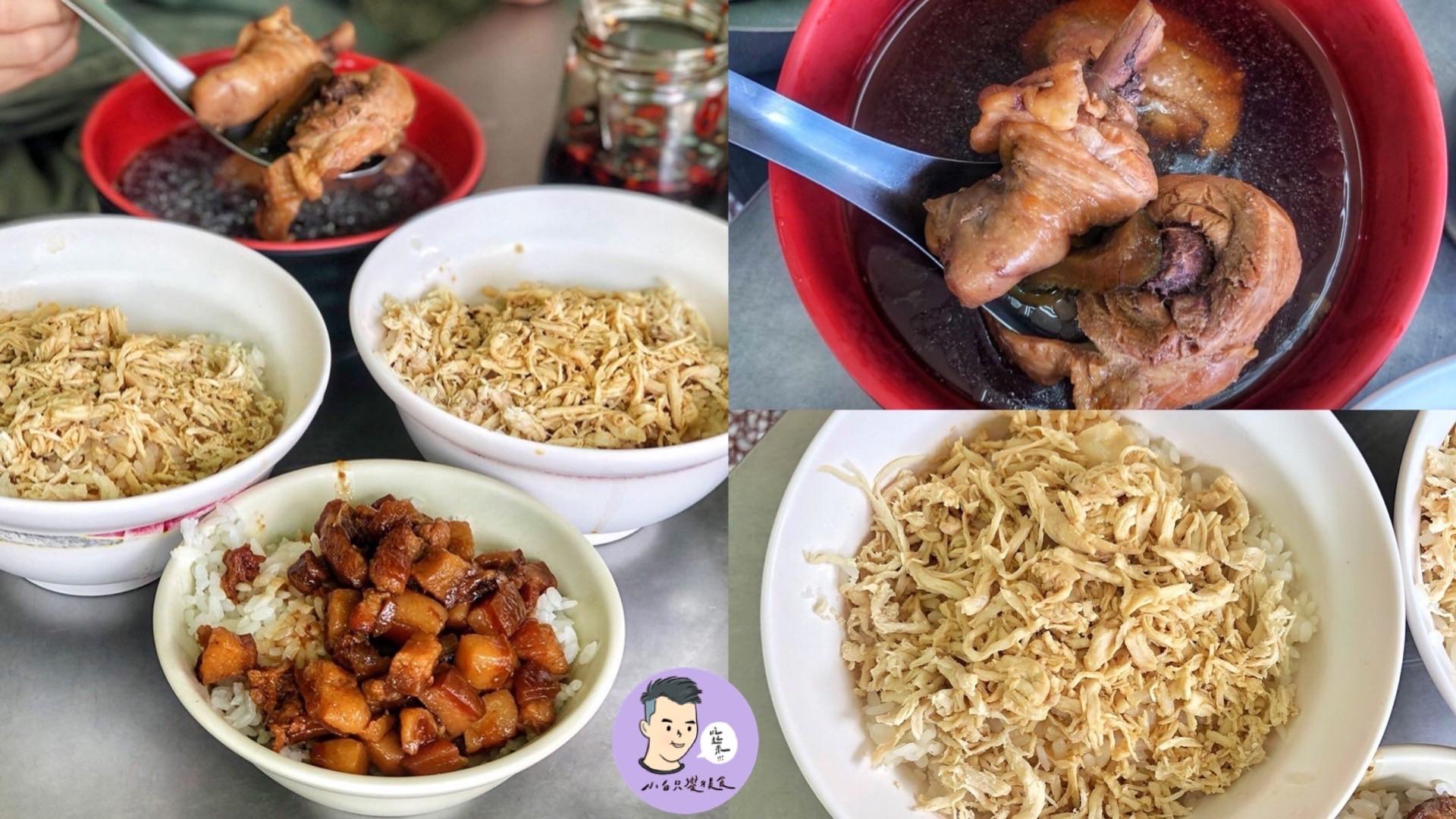 【台南美食】後甲嘉義雞肉飯 裕農路平價雞肉飯 瓜仔雞湯必點!用餐時段一位難求生意超好