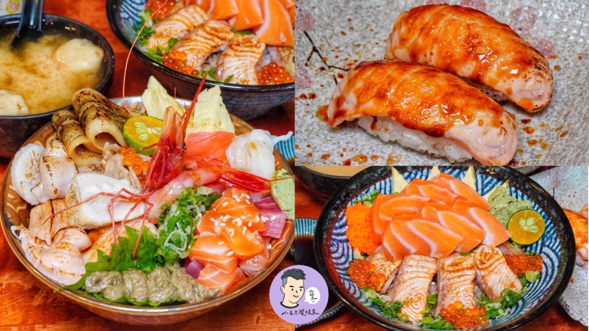 【台南美食】采田壽司 永康超人氣日式料理!必吃澎湃海鮮丼超高cp值 晚來就很難吃得到