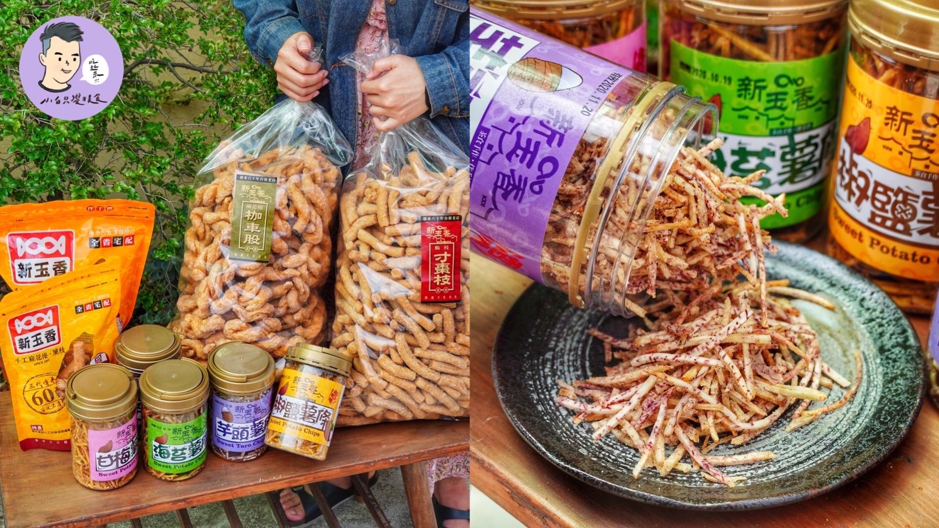 【台南美食】新玉香 隱藏版台版薯條三兄弟 三合院內的60年古早味麻花捲/脆枝必買