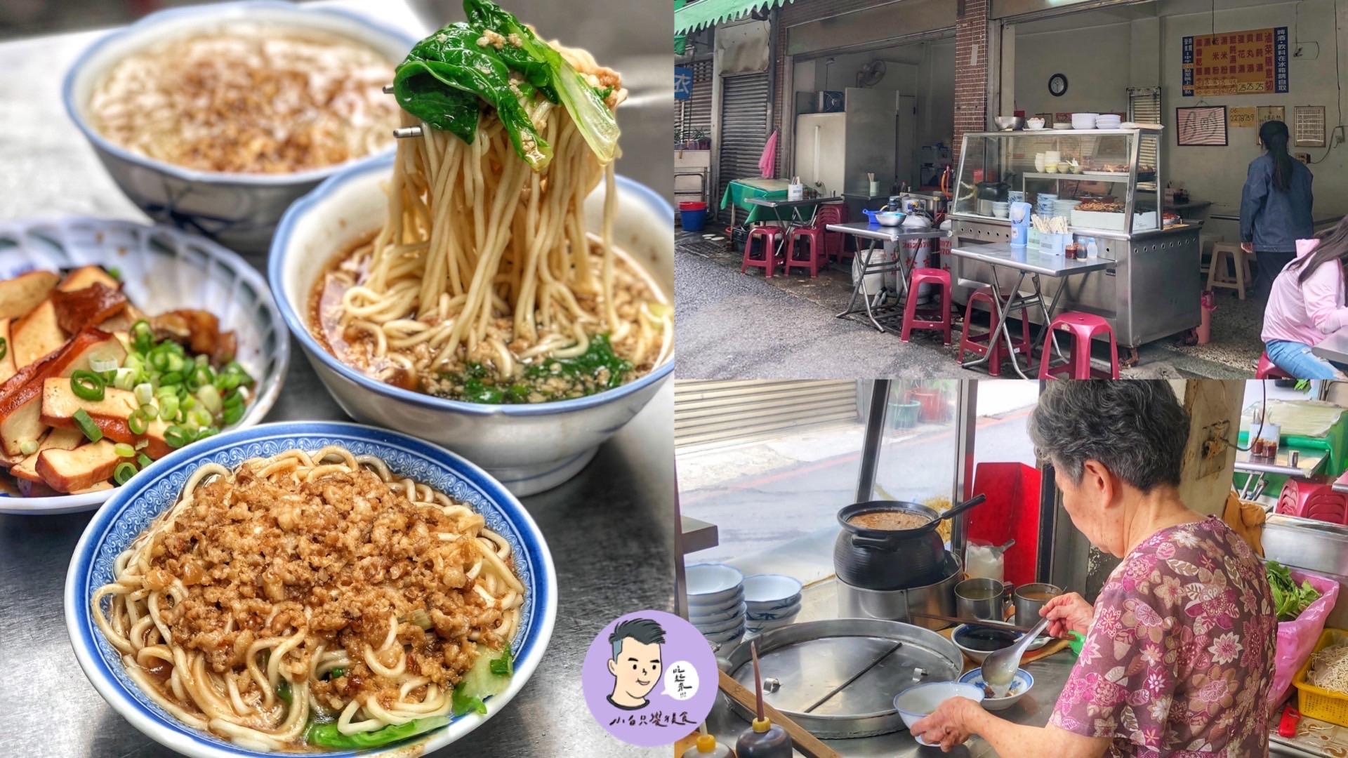 【台南美食】明月麵店 超過50年的阿嬤麵店就隱藏在巷弄中!每碗35元起內行人都吃這間