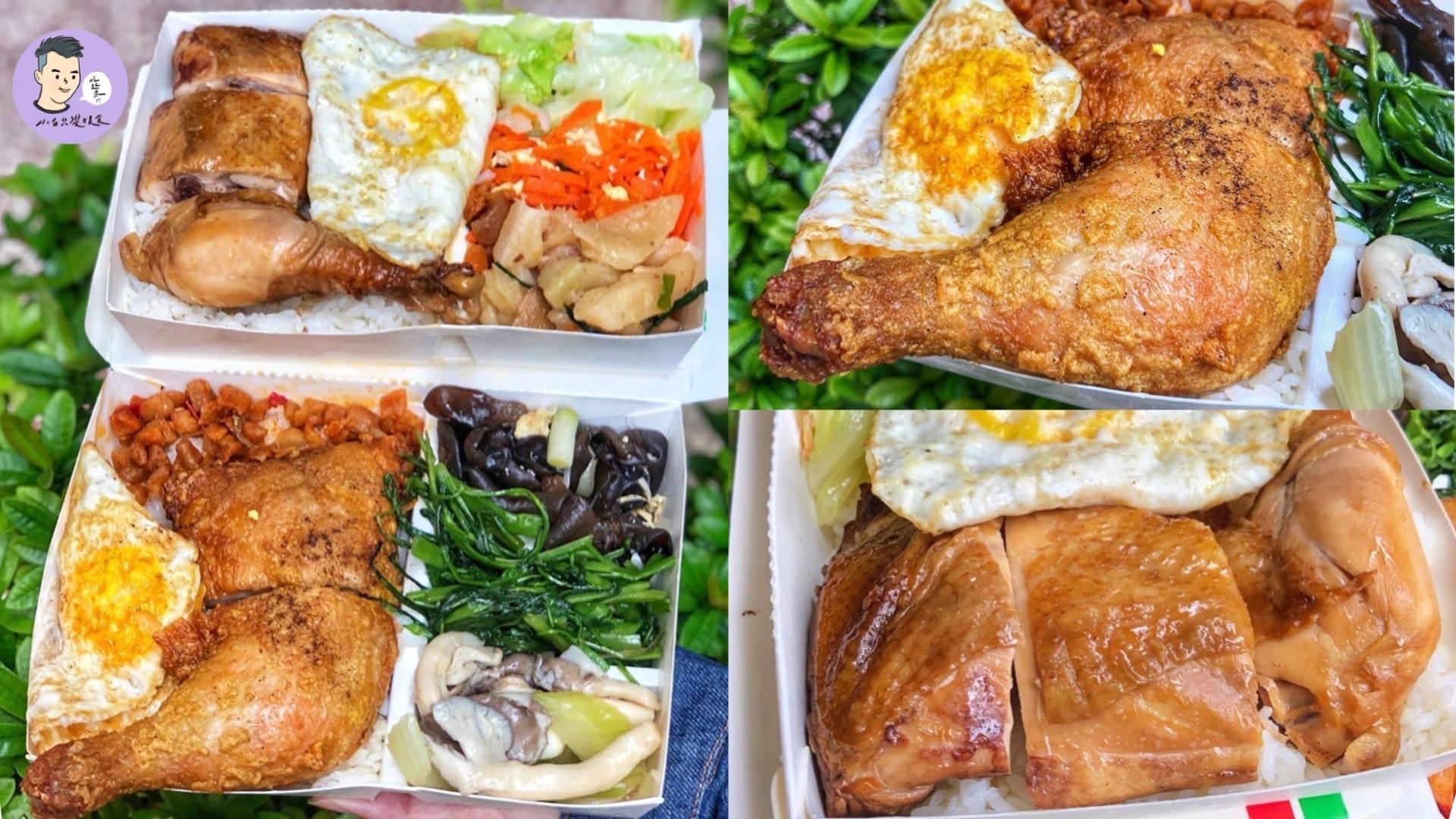 【台南美食】哈蜜瓜快餐便當 台南超人氣便當店 天天都在排隊超狂!大雞腿便當才70元cp值好高
