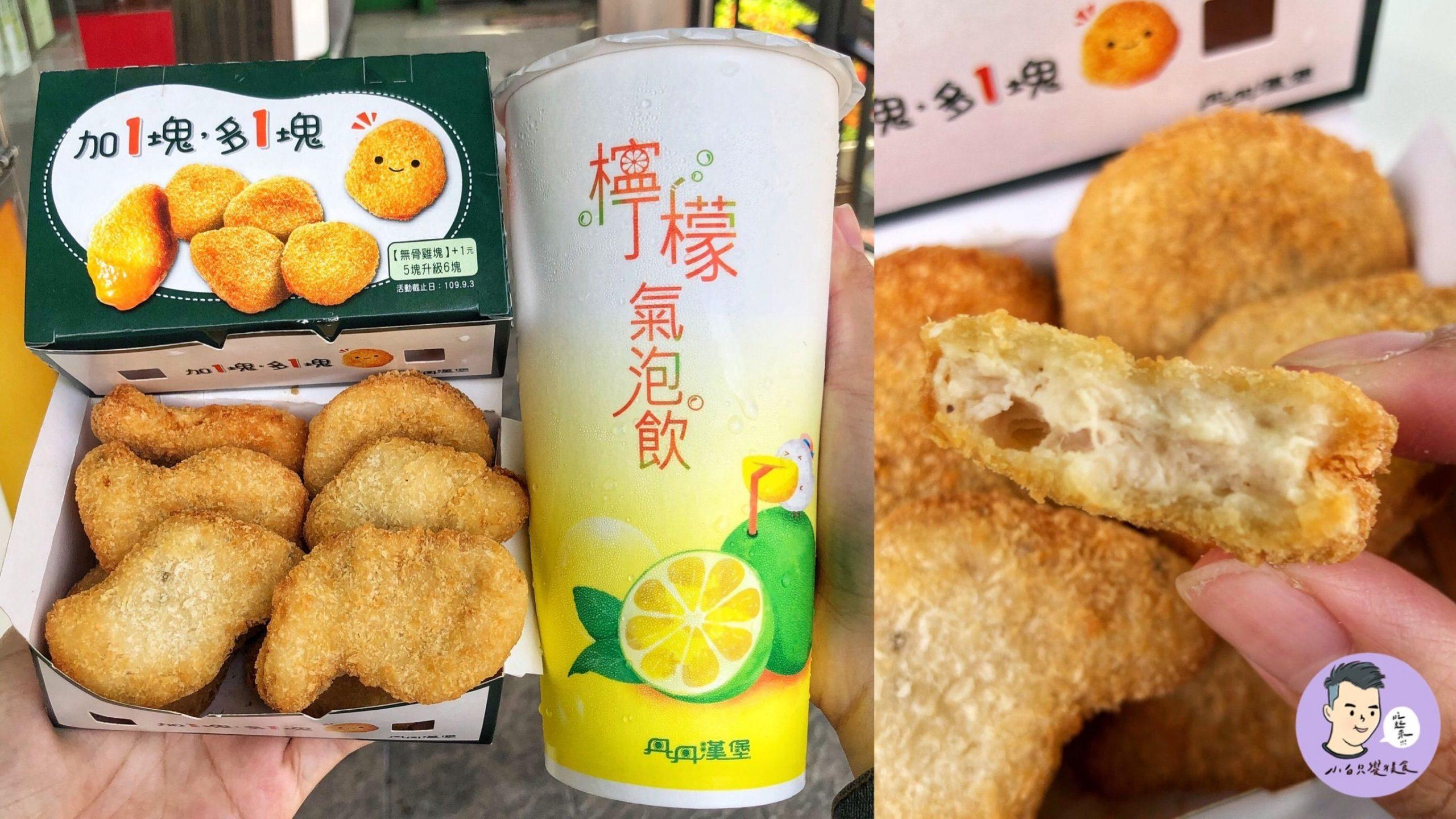 【丹丹漢堡】推出新優惠「無骨雞塊+1元多一塊、檸檬氣泡飲」限時特價!內文附2021新菜單及優惠
