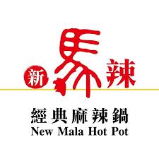 【菜單】新馬辣經典麻辣鍋菜單 – 2021年新菜單|價目表|新馬辣