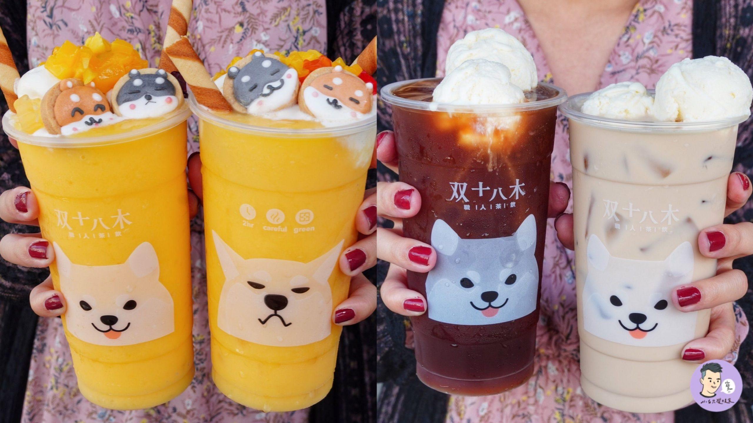【台南美食】双十八木職人茶飲 七月限定!超Q萌柴柴芒果冰