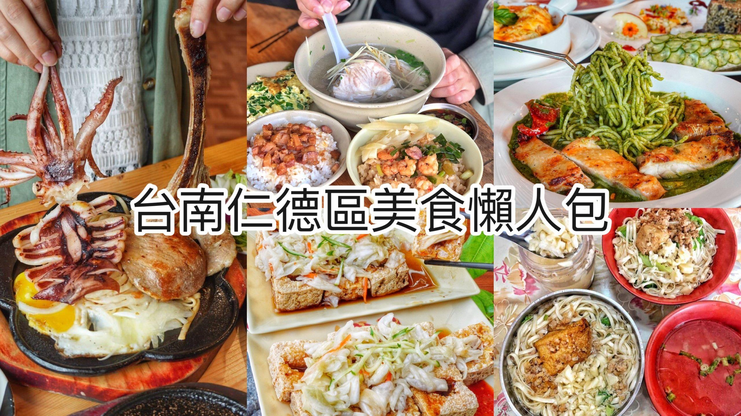 【台南美食】台南仁德區美食懶人包!台南最厲害的草魚湯/半杯都是料的隱藏版綠豆湯(持續更新中)