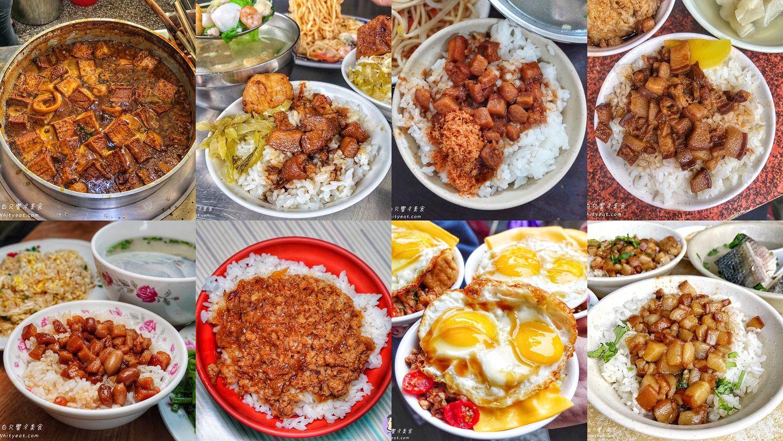 台南肉燥飯懶人包!台南必吃25家肉燥飯這幾家你吃過嗎?肉燥控必收藏 (持續更新中)