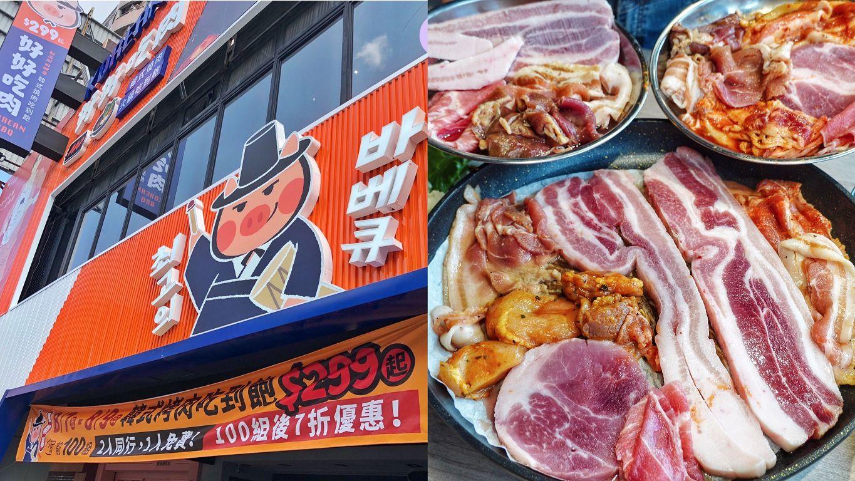 高雄超人氣『好好吃肉韓式烤肉299元吃到飽』來台南插旗了!開幕首三日 前100組第二人免費|好好吃肉台南民族店