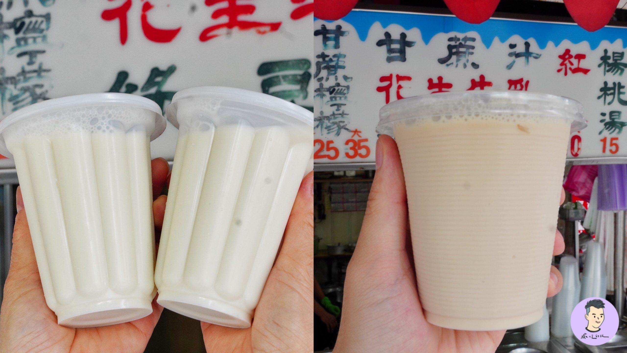 【台南美食】台南人古早味甘蔗牛奶!沒有招牌的回憶飲料 一杯25元
