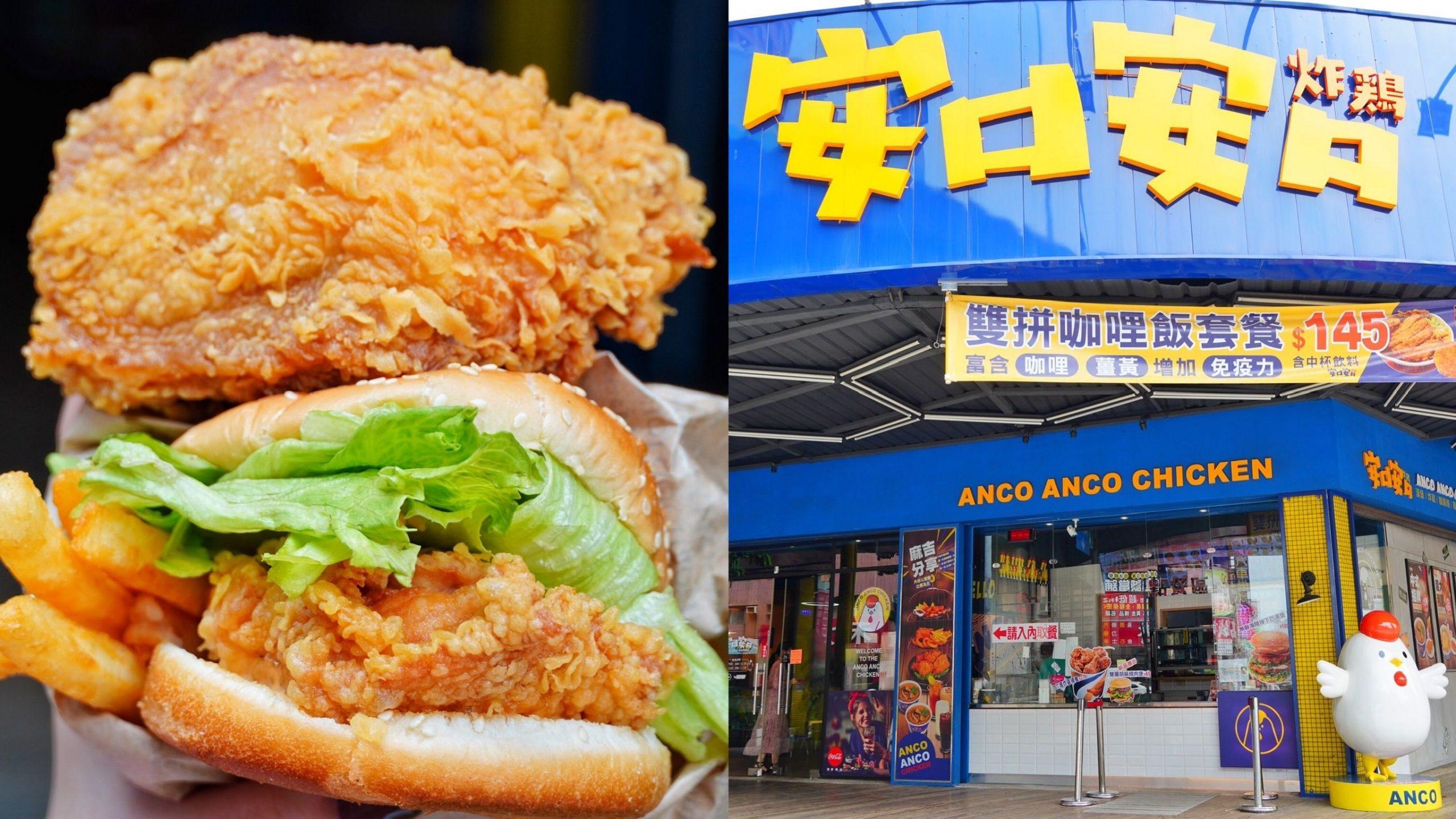 【高雄美食】激似丹丹漢堡的炸雞店你吃過嗎?16種中西套餐也有麵線羹!內用飲料喝到飽 – 安口安口炸雞