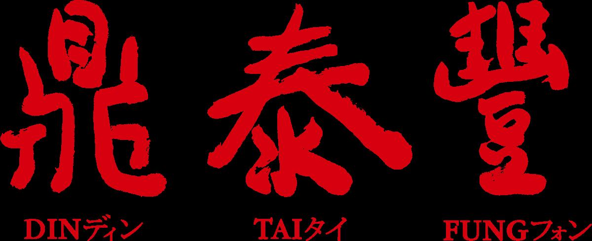 【菜單】鼎泰豐菜單|鼎泰豐2021年新菜單價目表|鼎泰豐分店資訊|鼎泰豐Diin Tai Fung