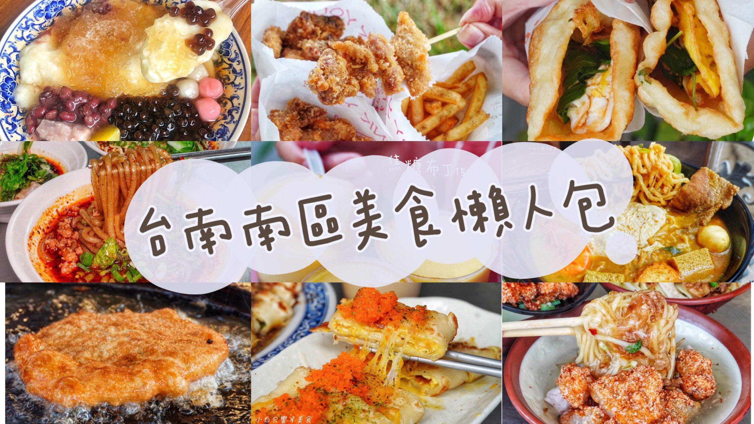 台南南區美食懶人包!10元蔥油餅/20元脆肉 超便宜台南小吃報你知