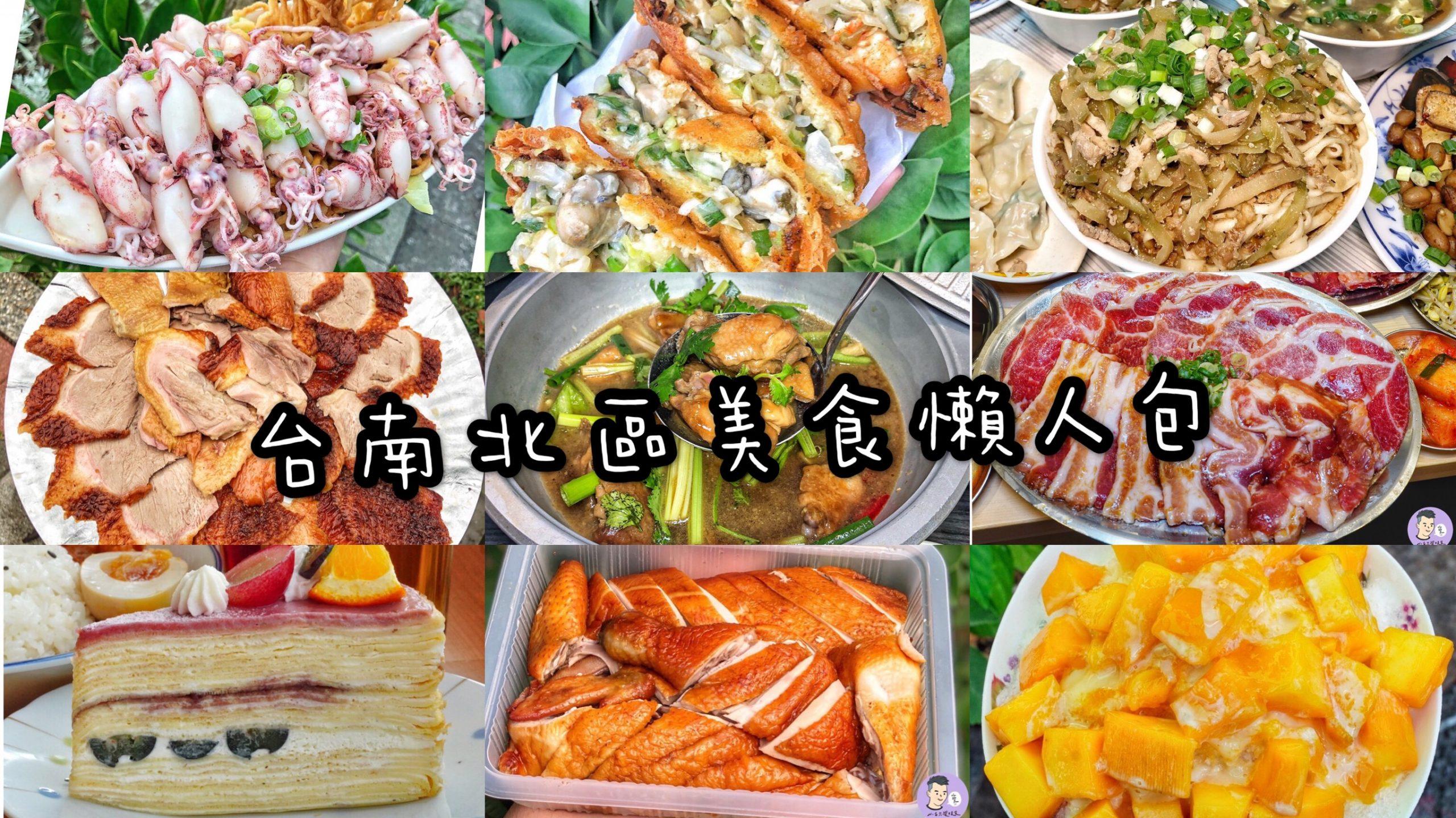 台南北區美食懶人包!浮誇小卷意麵/芒果冰45元?