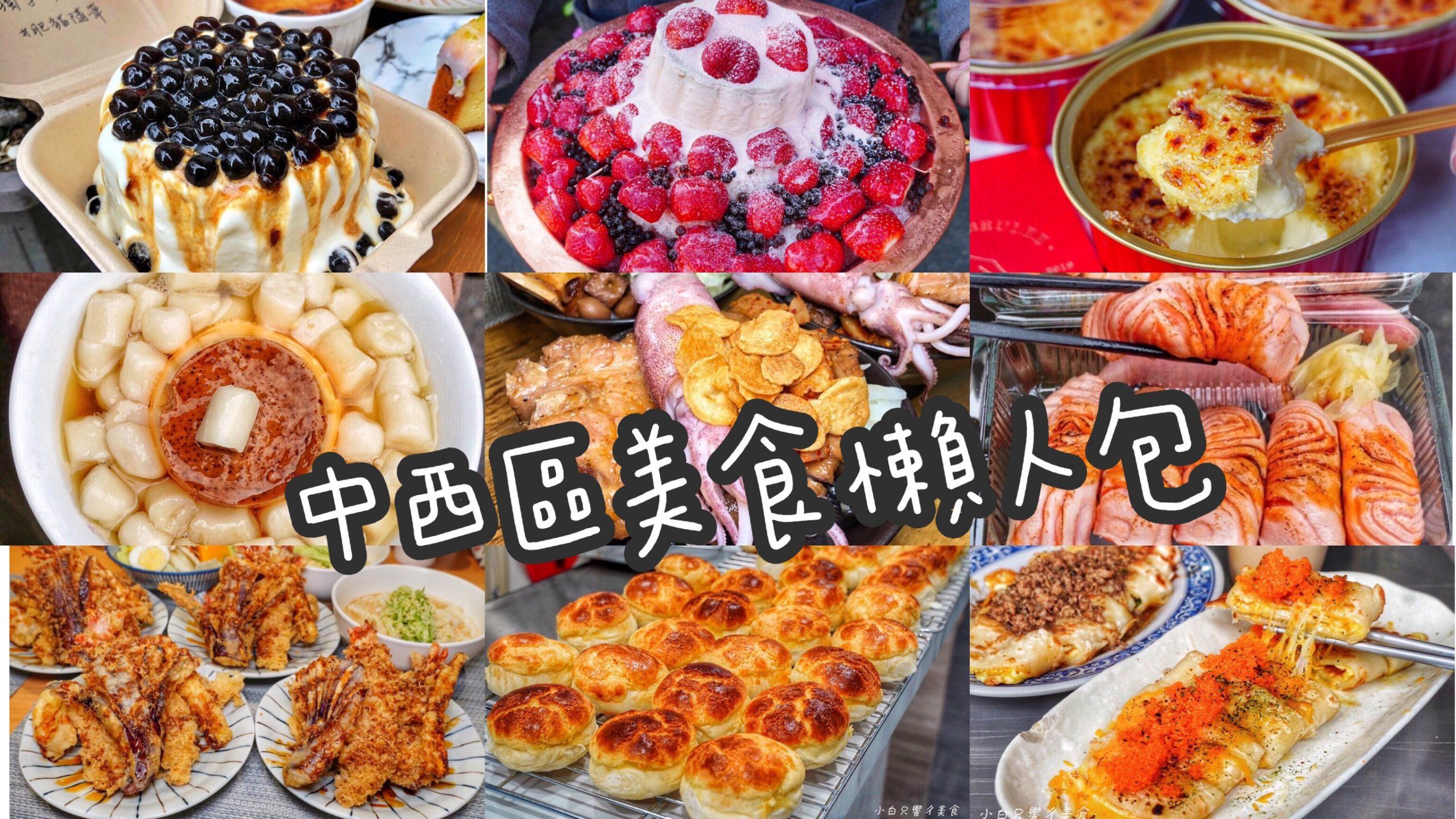 中西區美食懶人包!精選100間台南必吃美食