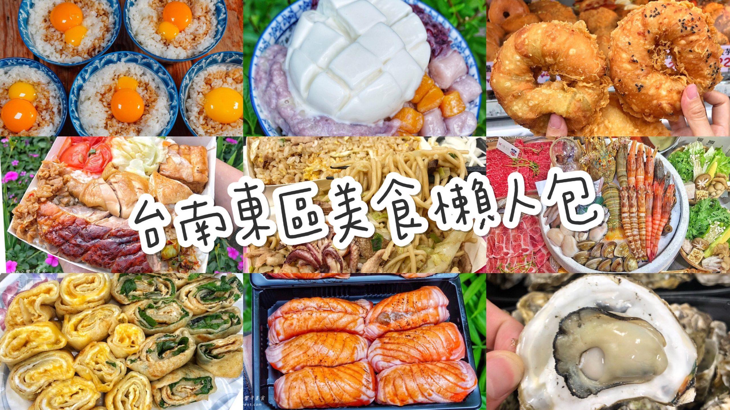 東區美食懶人包!精選100間台南必吃美食