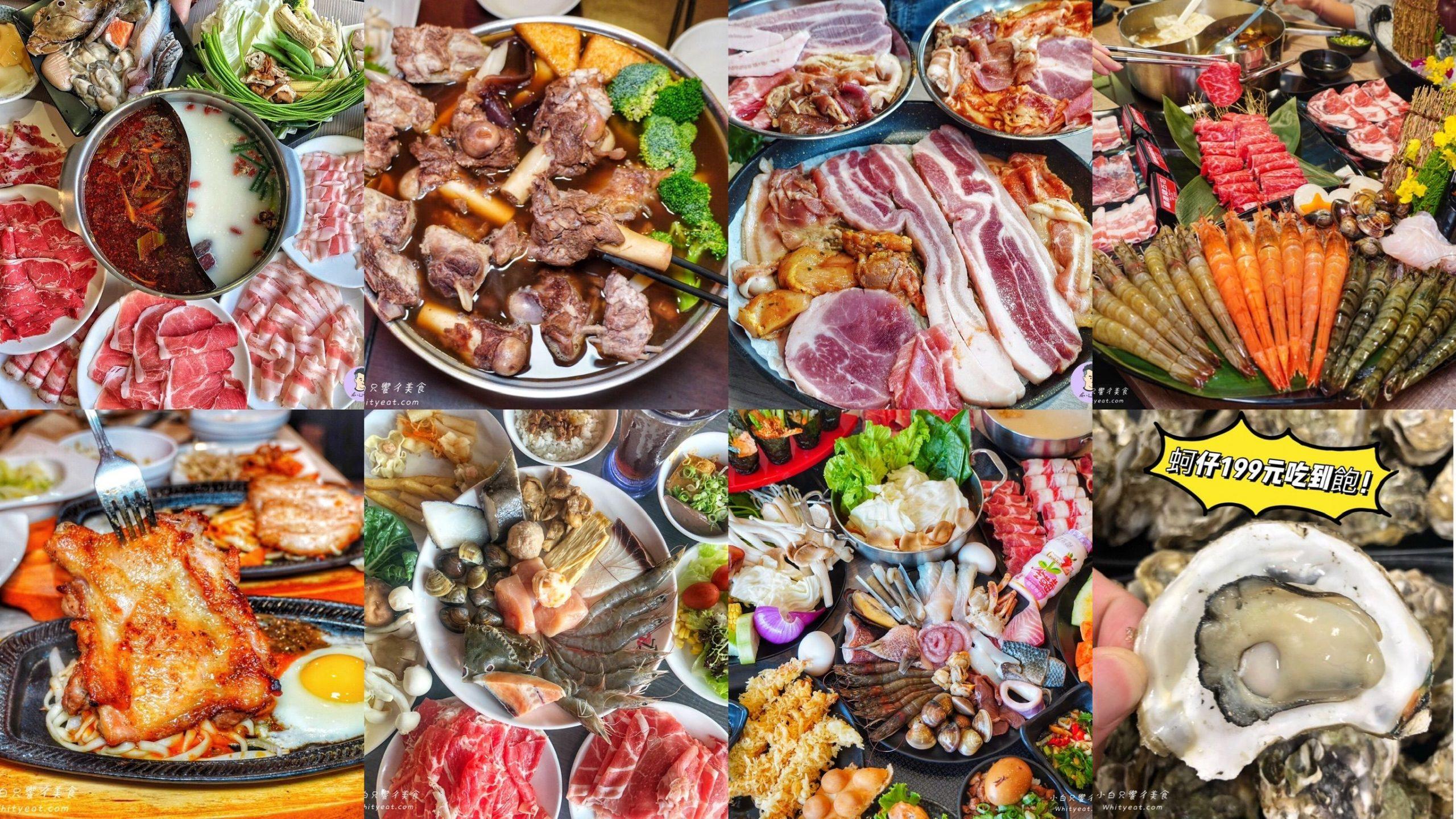 【台南美食】2021台南吃到飽懶人包 燒肉/火鍋/排餐 台南聚餐好選擇 (持續更新中)