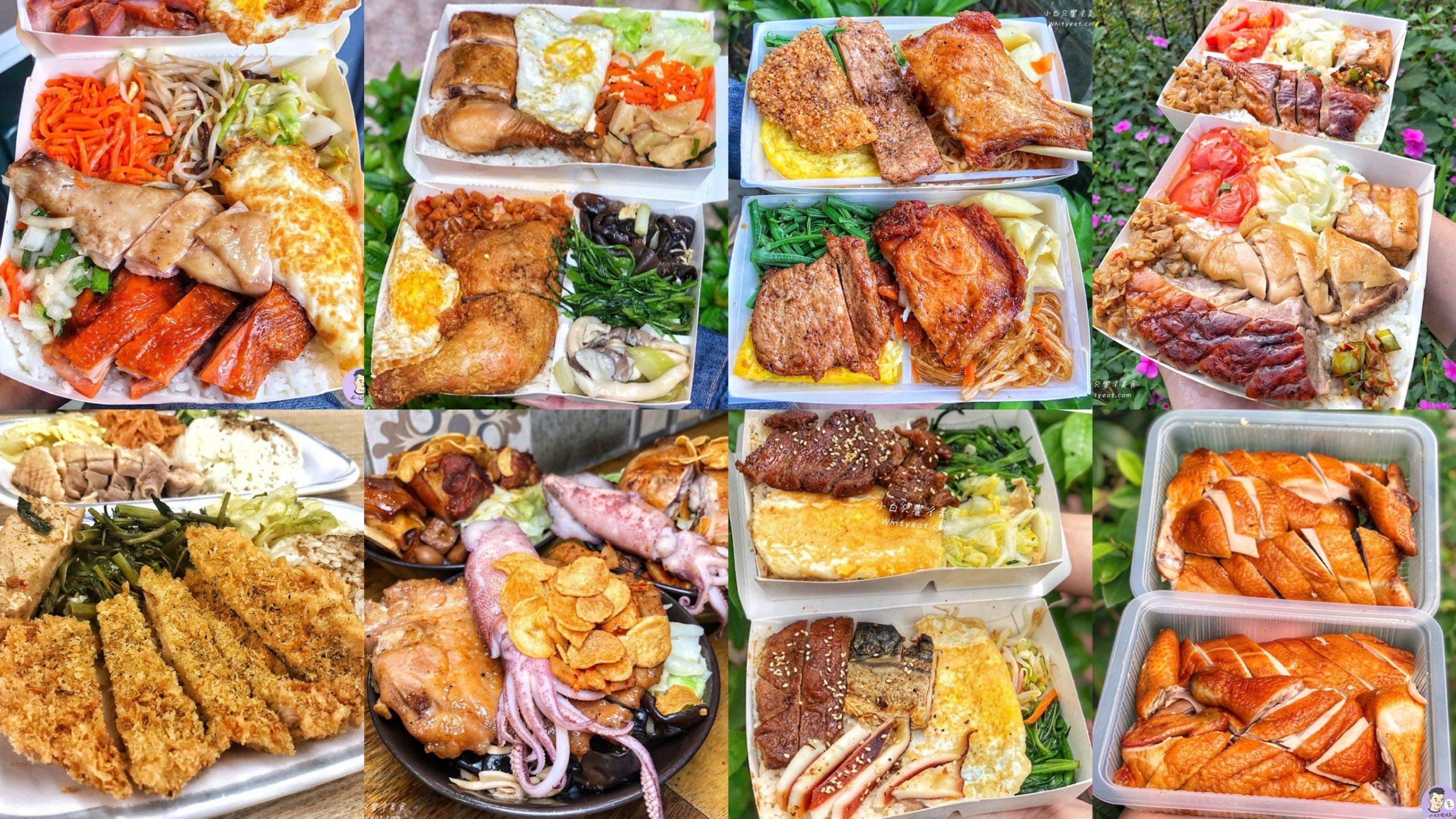 【台南美食】2021台南8間便當懶人包|雙主菜裝滿滿60元、兩小時就賣完的人氣便當店 (持續更新中)