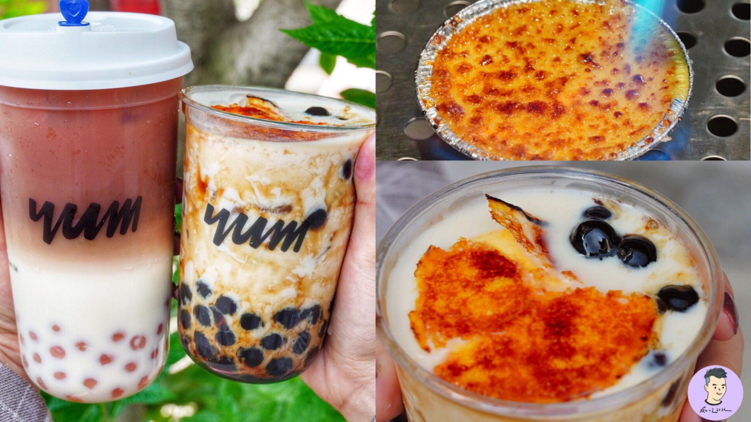 【台南美食】泱茶Yumtea 赤崁店 原來烤布蕾也能加入黑糖波霸鮮奶!?台南只有這家喝得到